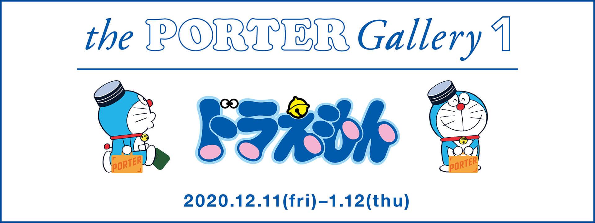 ドラえもん × PORTER