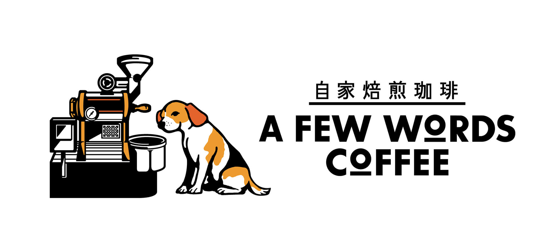 A FEW WORDS COFFEE「高級コーヒー試飲会」