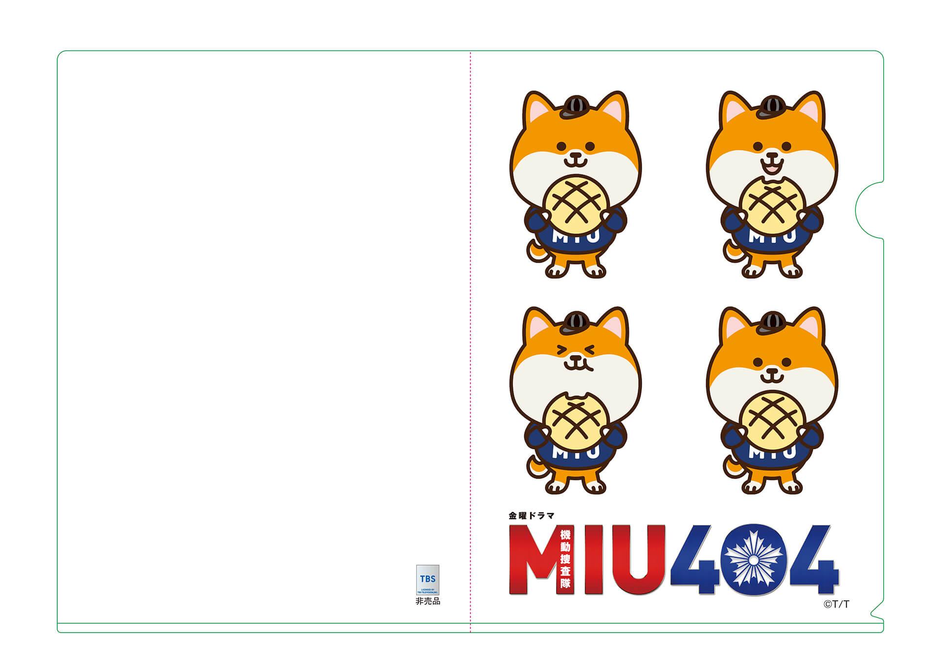 Melon de Melon 赤坂サカス MIU404コラボ限定セット