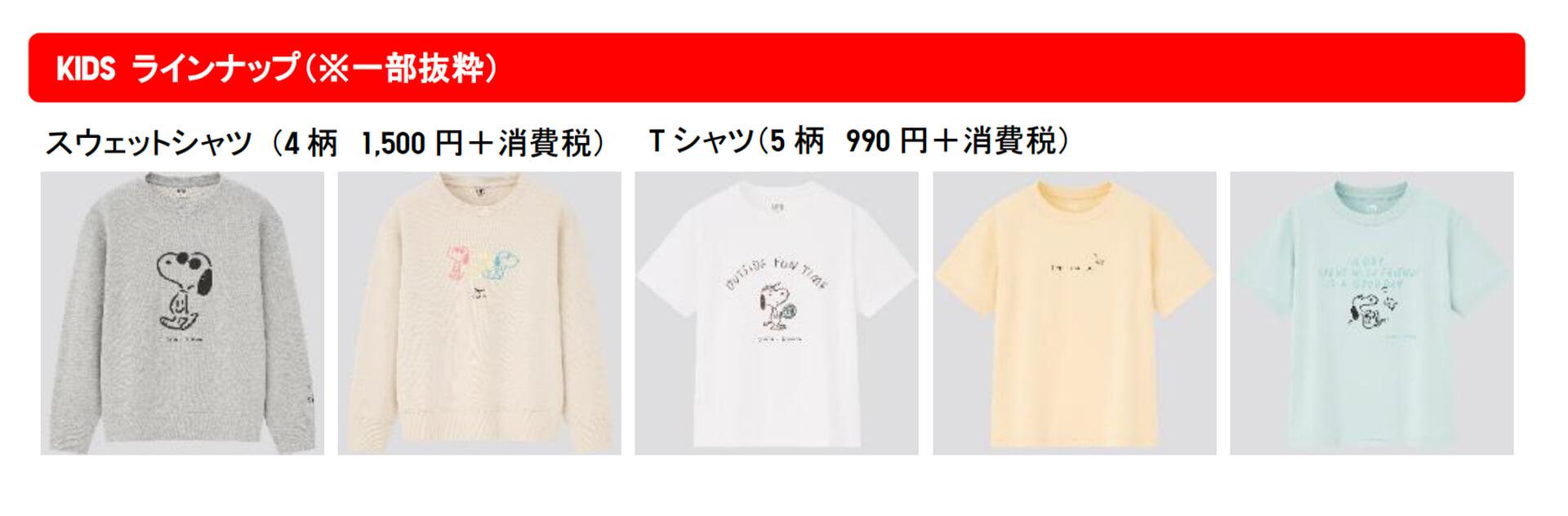 PEANUTS×Yu Nagaba UT