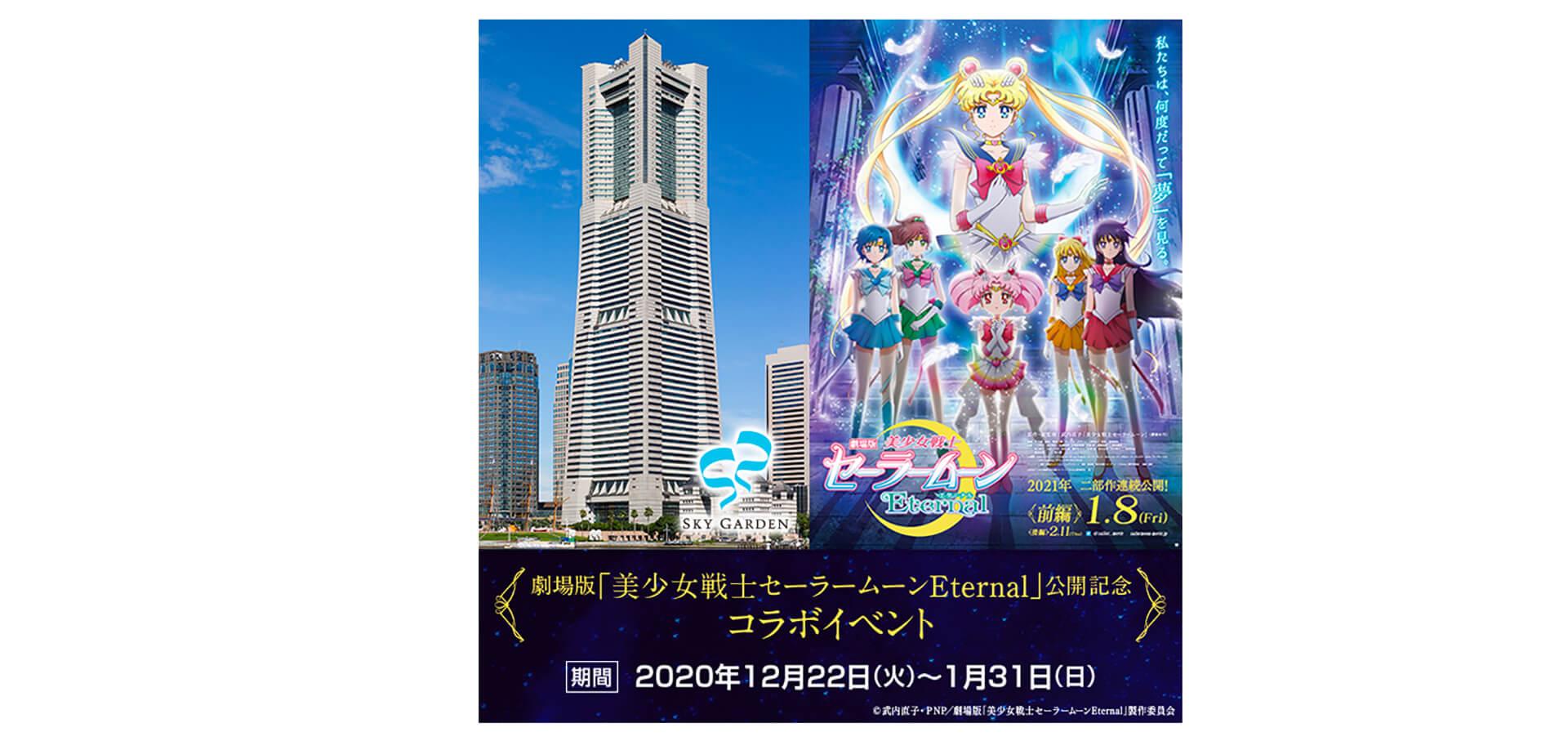スカイガーデン×劇場版「美少女戦士セーラームーンEternal」劇場版公開記念!コラボイベント