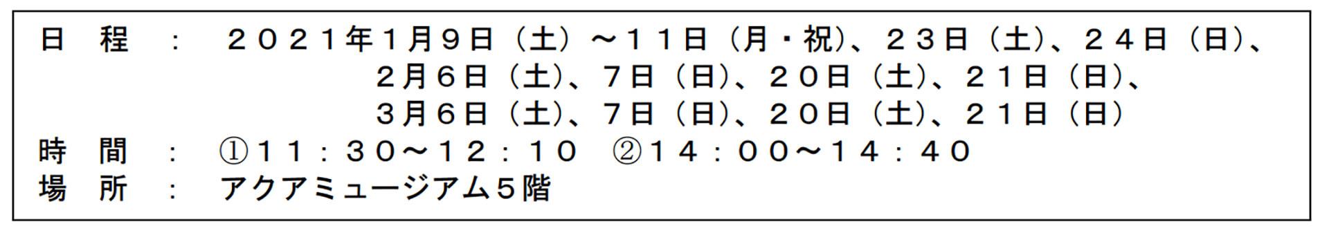 横浜・八景島シーパラダイス「深海生物まつり」