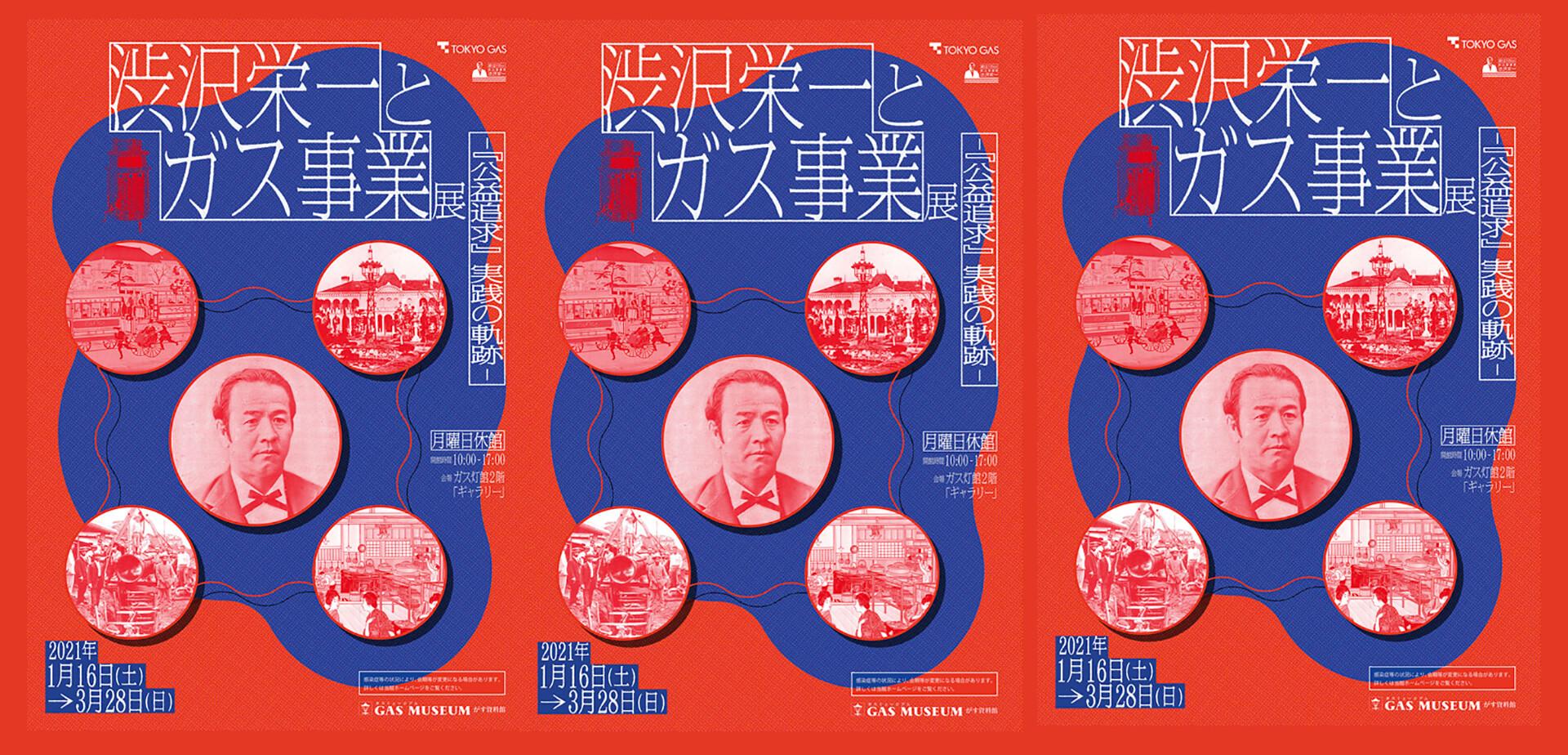 「渋沢栄一とガス事業~『公益追求』実践の軌跡~」展