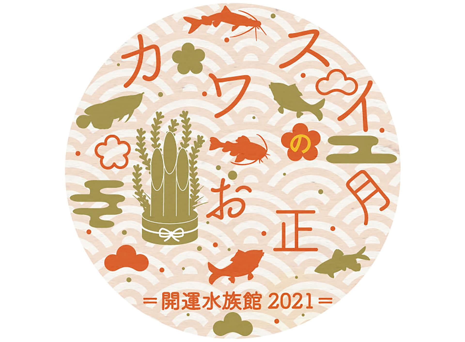 カワスイのお正月~開運水族館 2021