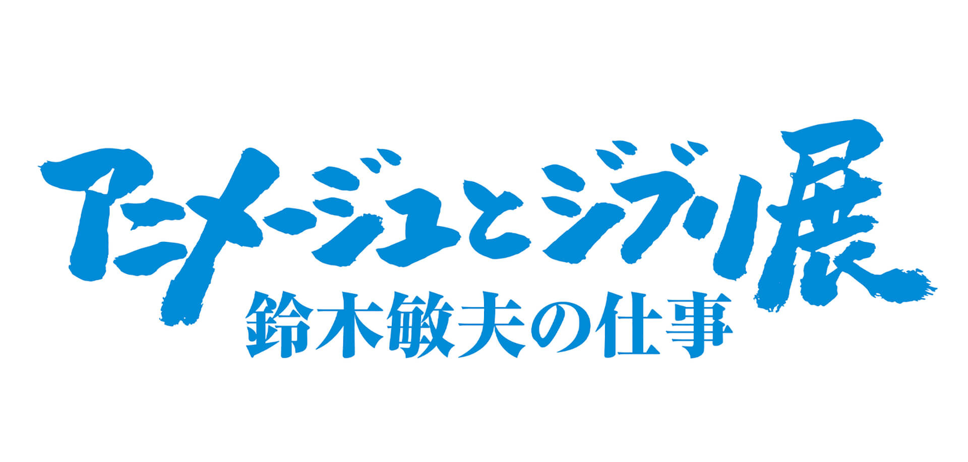 「アニメージュとジブリ展 ~鈴木敏夫の仕事~」それは、一冊の雑誌から始まった
