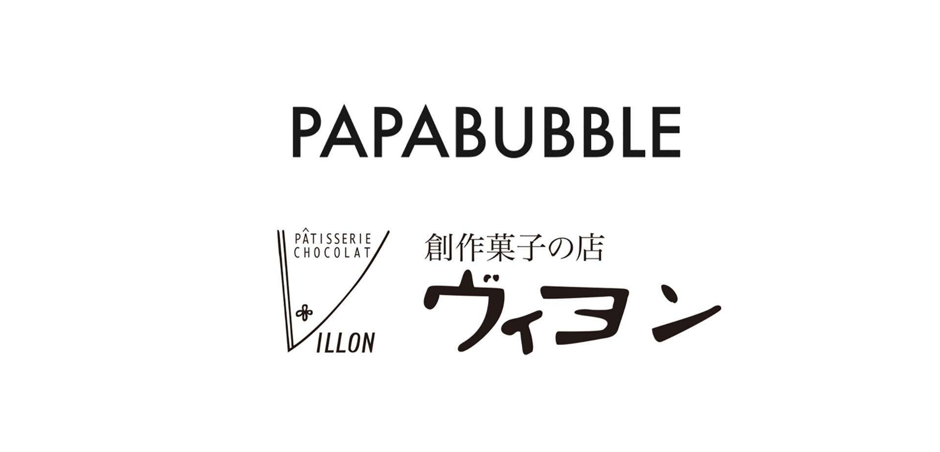 アートキャンディ「パパブブレ」、バウムクーヘン「ヴィヨン」がマルイファミリー溝口に期間限定オープン