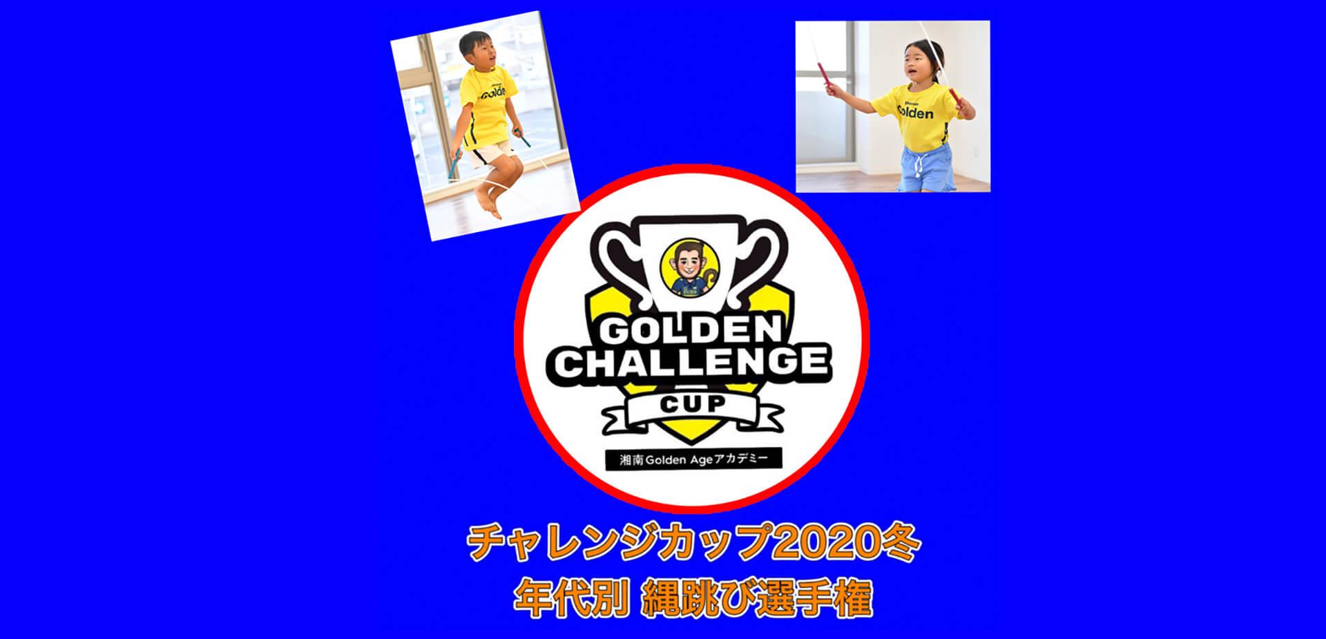 湘南GoldenAgeアカデミー運動塾