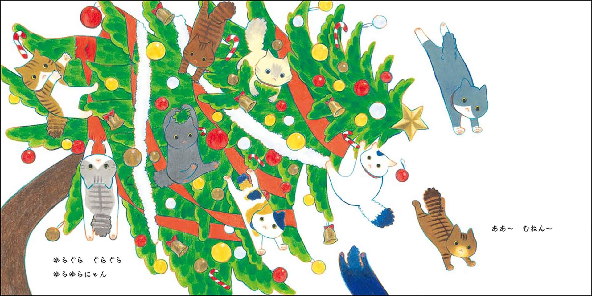 絵本『ももちゃんと じゃまじゃまねこと クリスマス』の動画