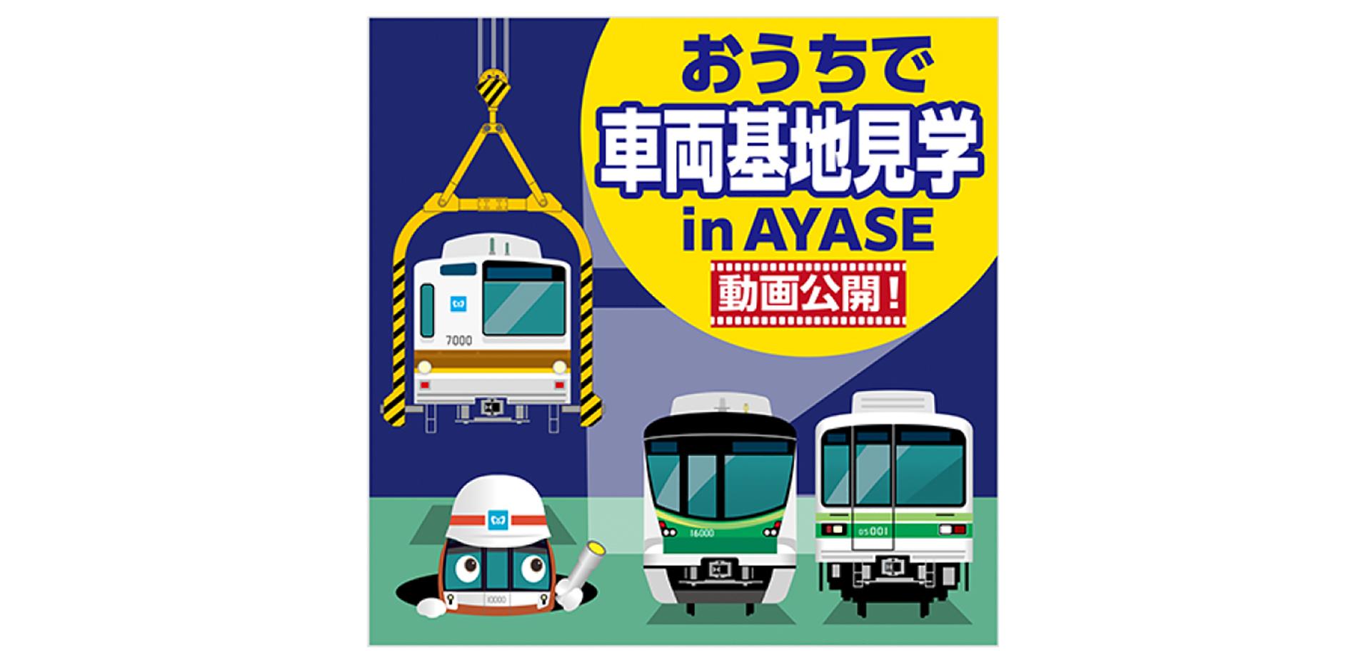 おうちで車両基地見学in AYASE