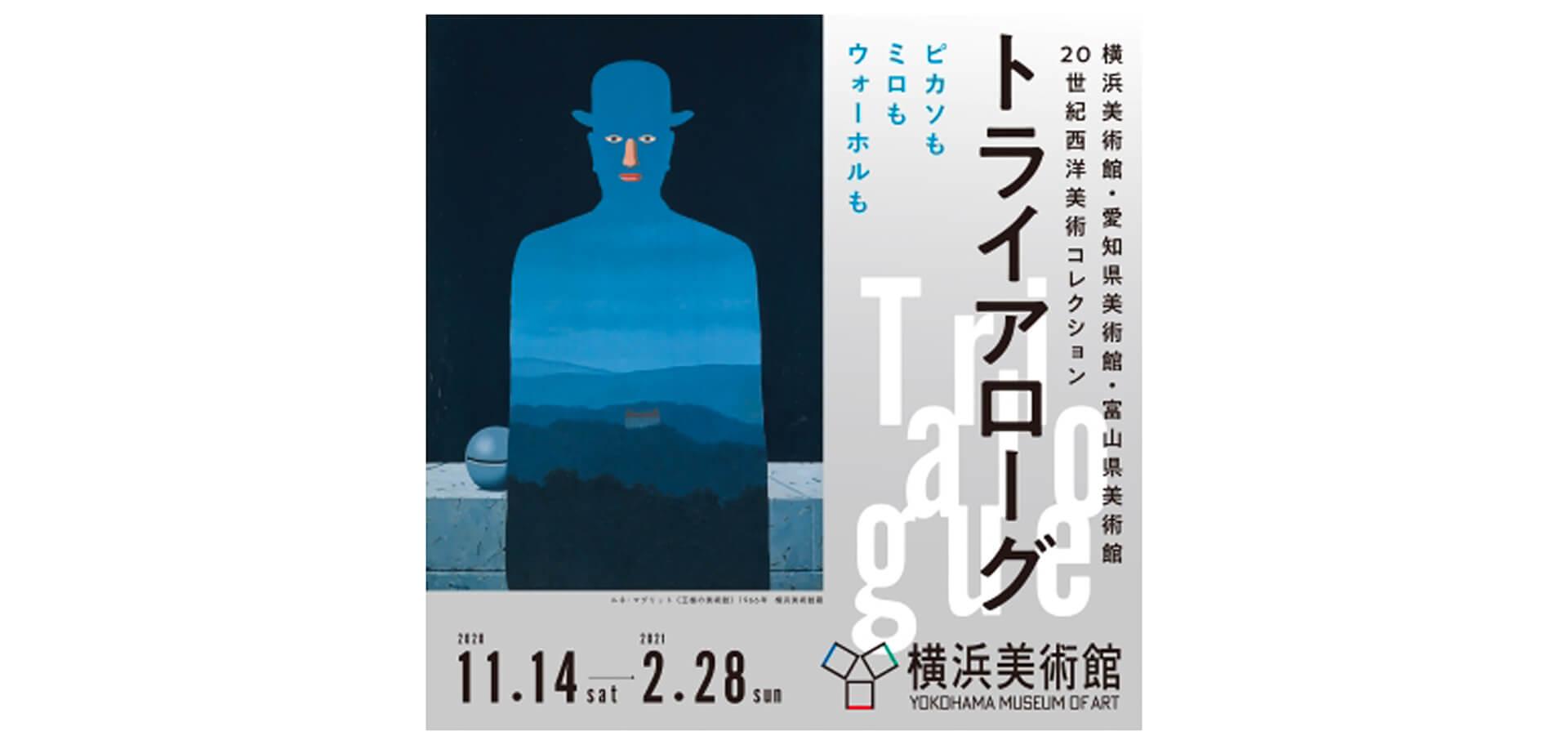 横浜美術館「トライアローグ展」