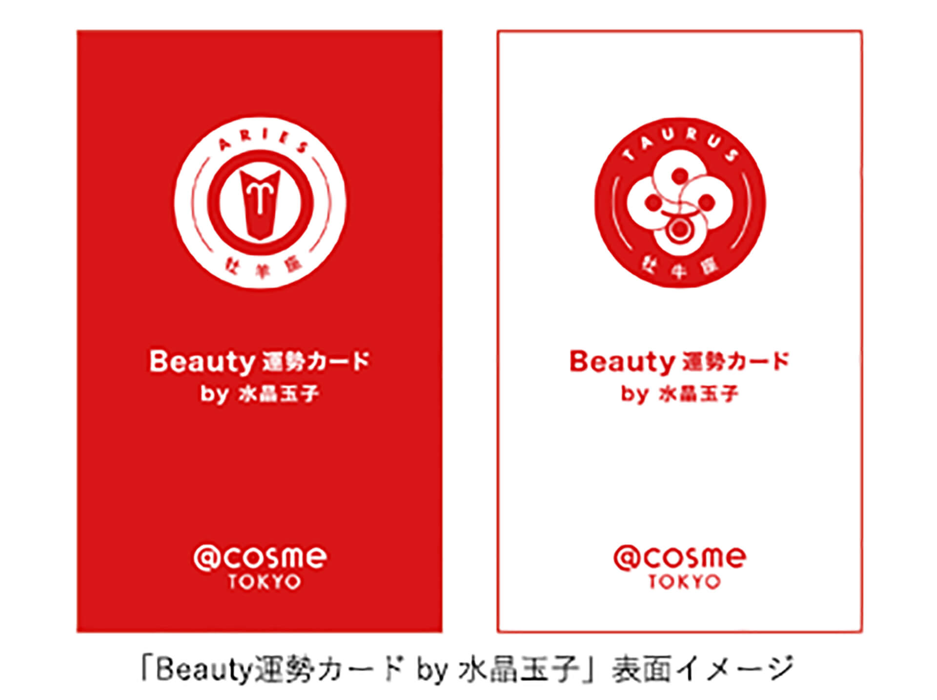 「@cosme TOKYO」オープン1周年記念・新春アニバーサリーイベント
