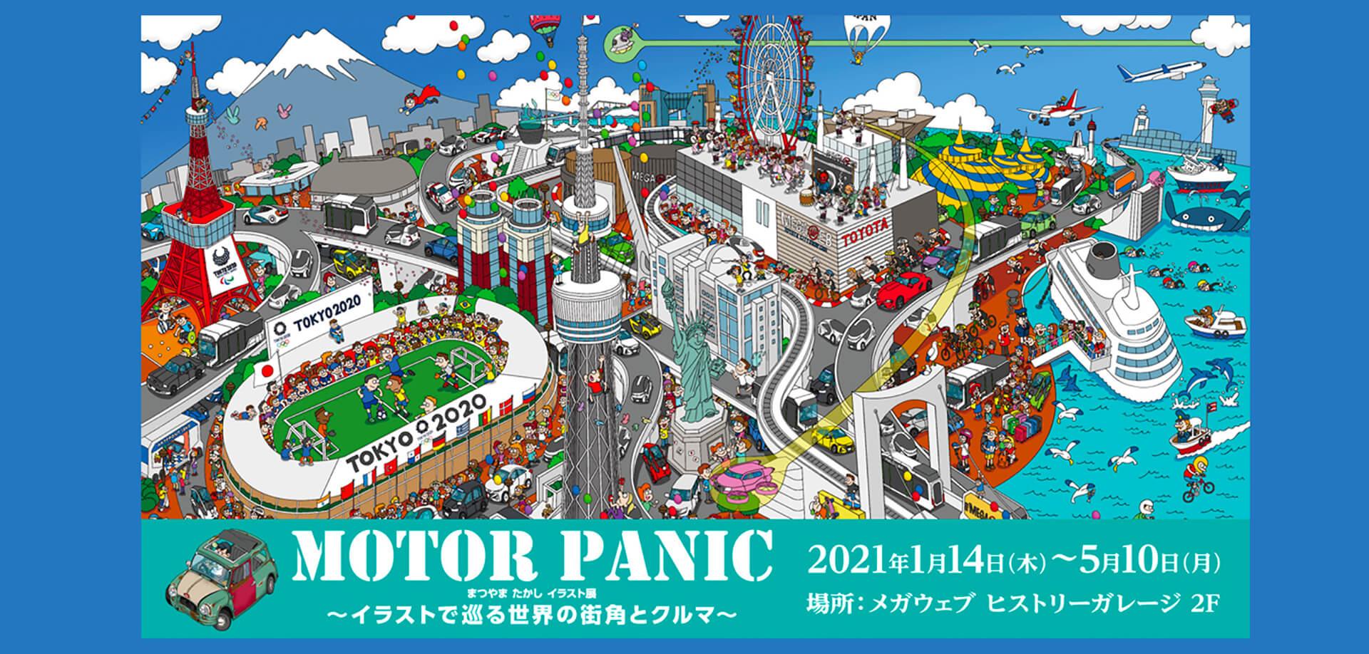 MOTOR PANIC まつやまたかしイラスト展 ~イラストで巡る世界の街角とクルマ~