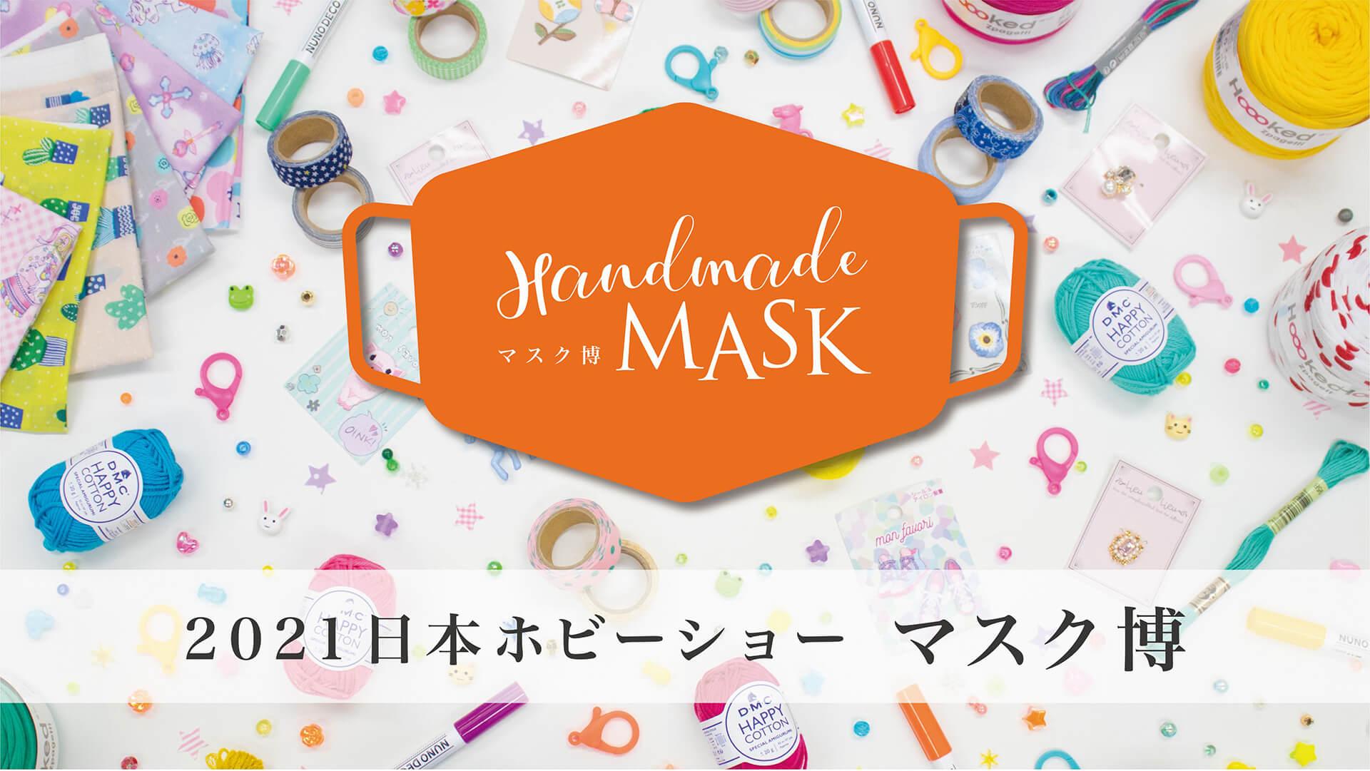 渋谷ロフト「イロイロなマスク!」