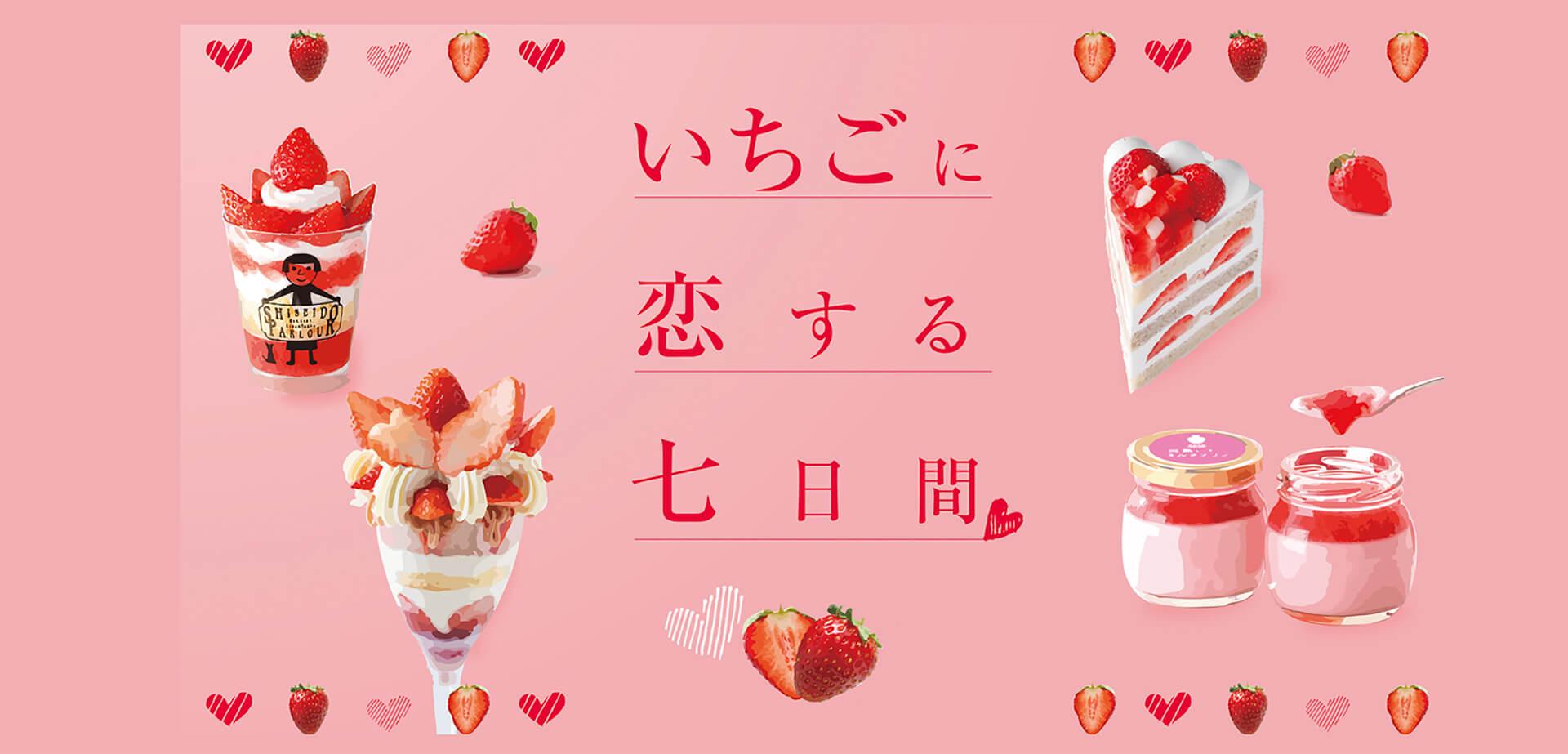 伊勢丹新宿店で「いちごに恋する七日間」