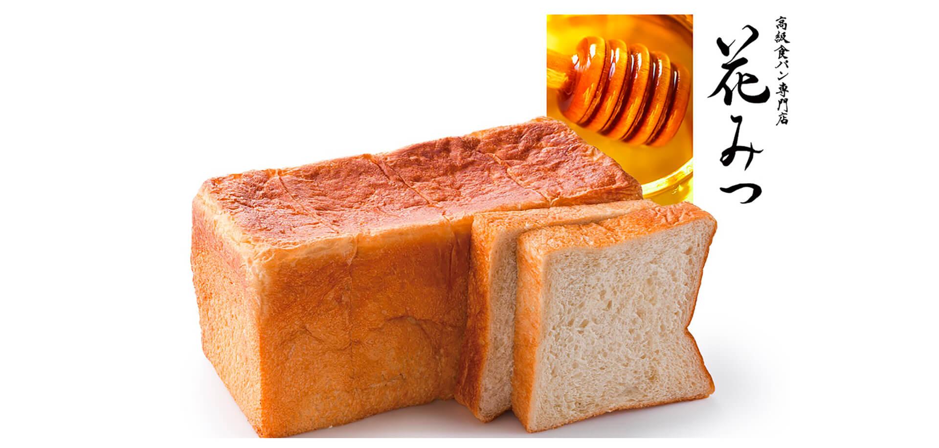 高級食パン専門店『花みつ』