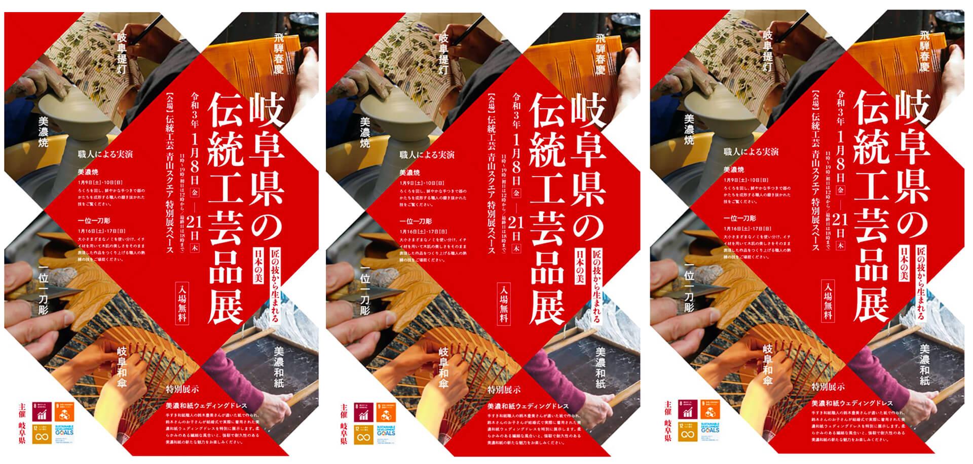 岐阜県の伝統工芸品展