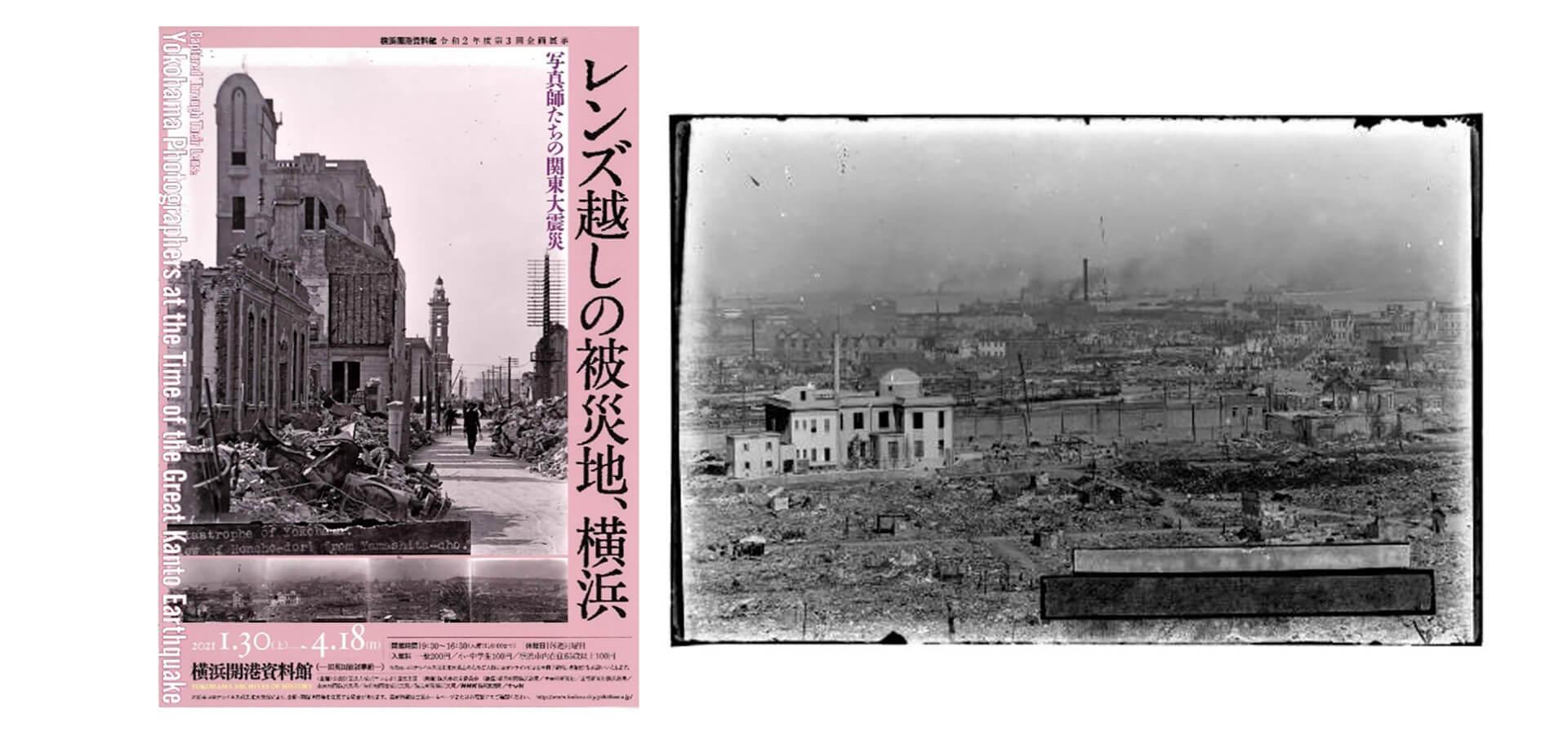 企画展示「レンズ越しの被災地、横浜 ―写真師たちの関東大震災―」