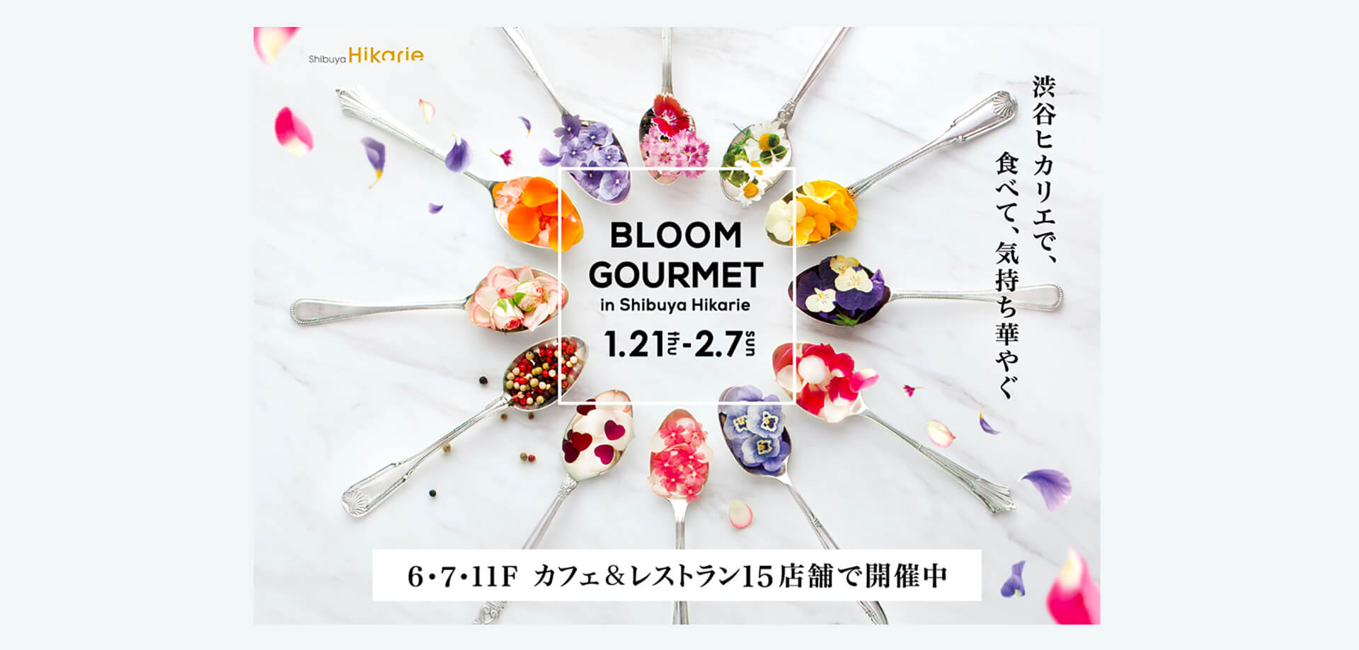 期間限定の飲食フェア BLOOM GOURMET in Shibuya Hikarie