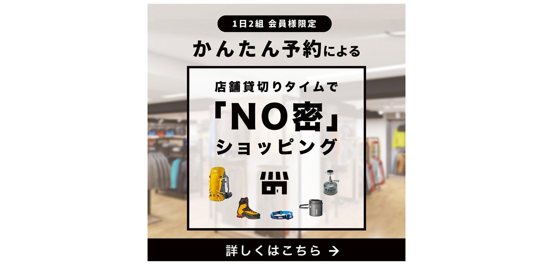 好日山荘・貸切り予約で「No密」ショッピング