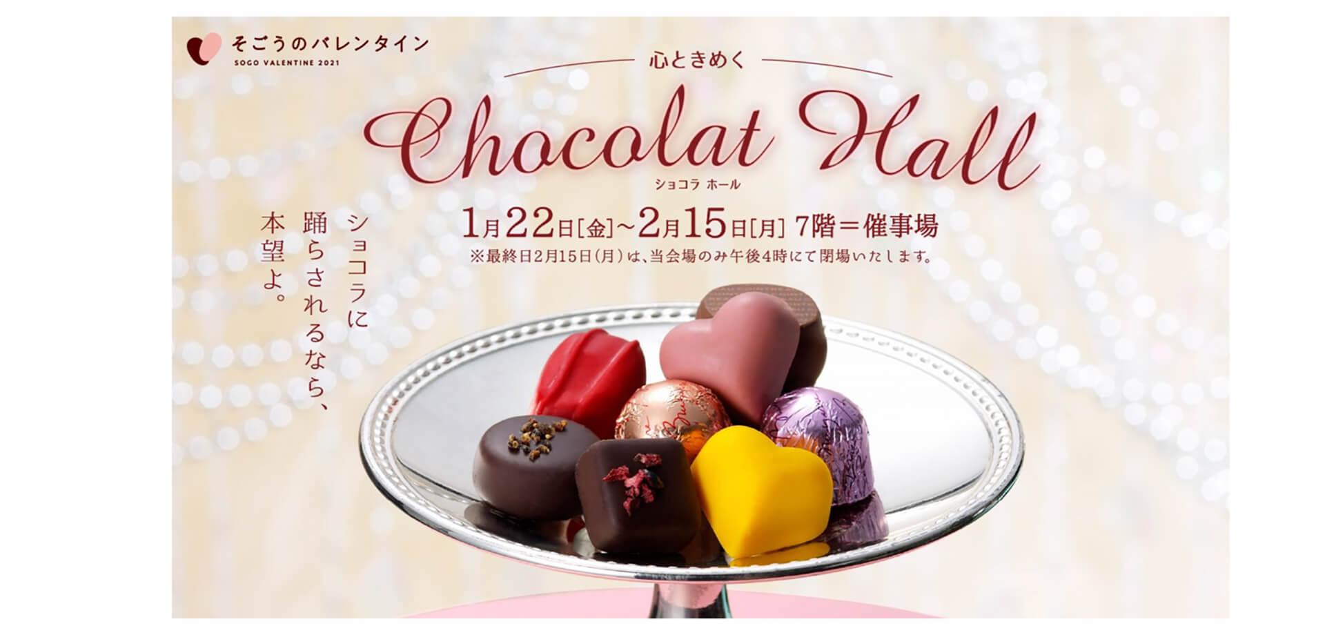 【そごう大宮店】そごうのバレンタイン ~心ときめく~ Chocolat Hall