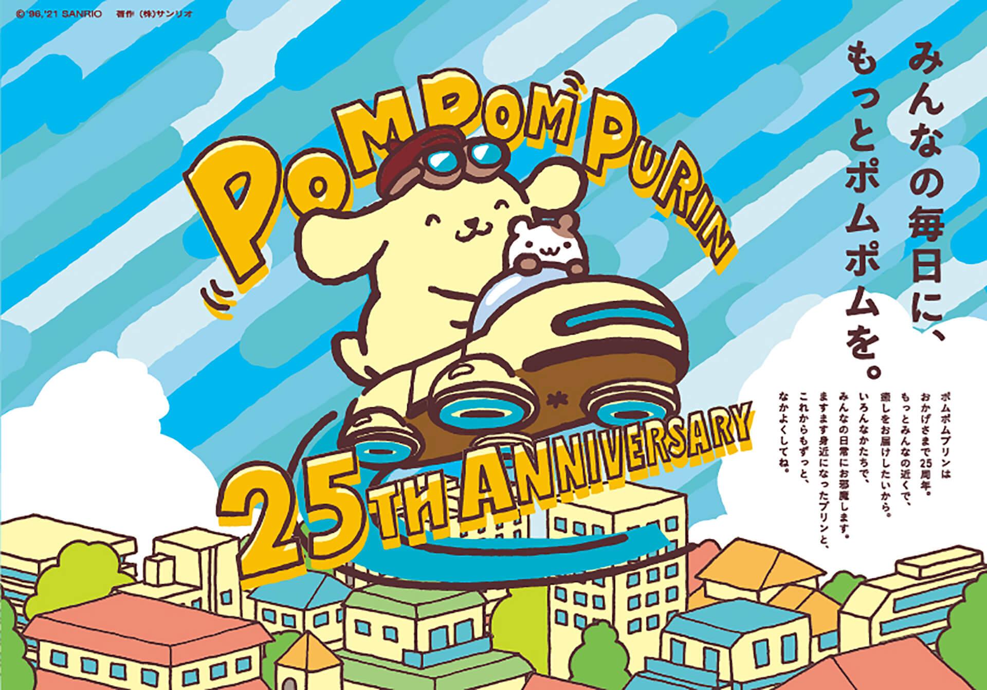 "「POMPOMPURIN 25th Anniversary ""にこにこ""プリンパーティwithチームプリン」"