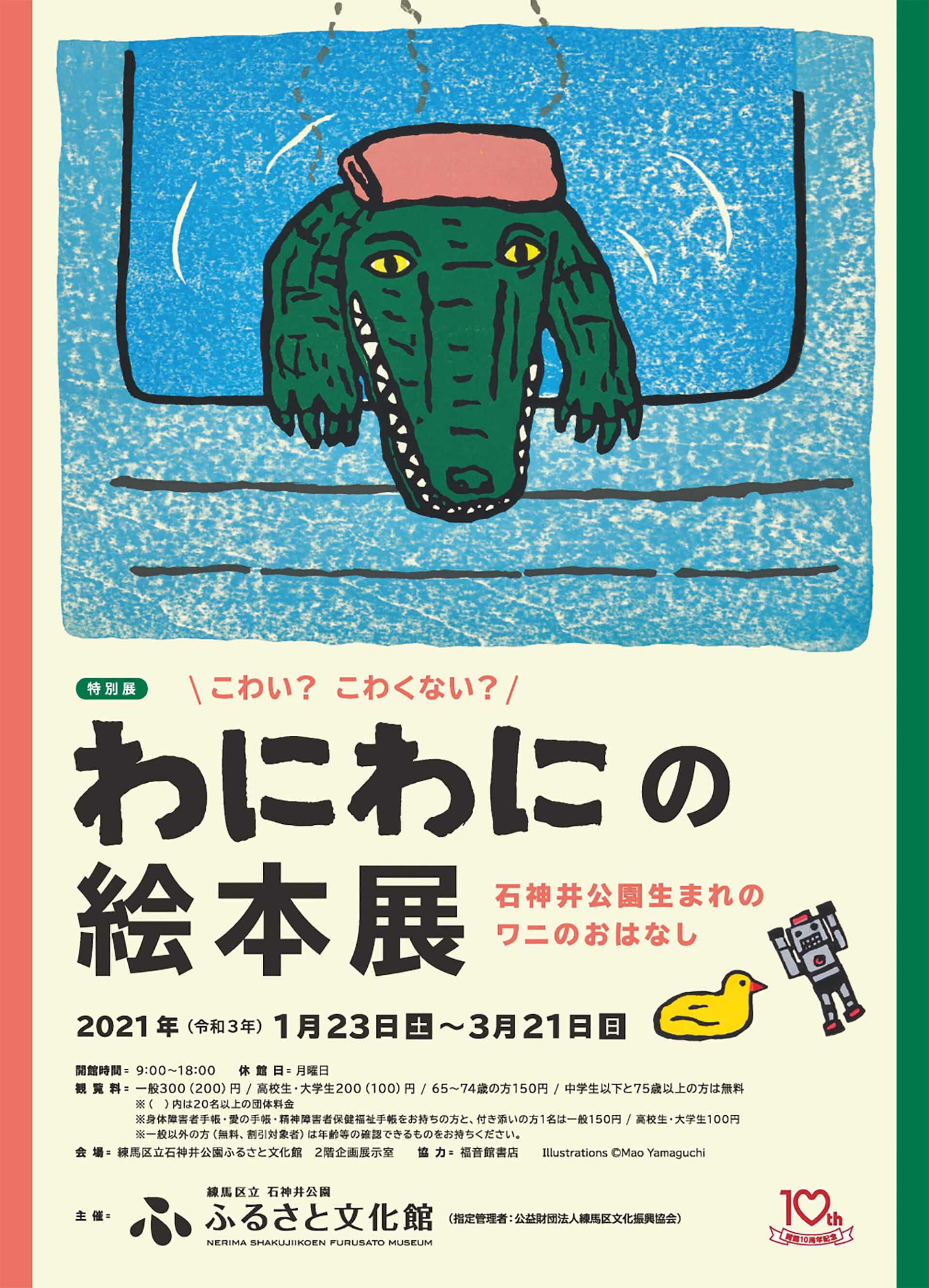 特別展「こわい?こわくない? わにわにの絵本展-石神井公園生まれのワニのおはなし-」