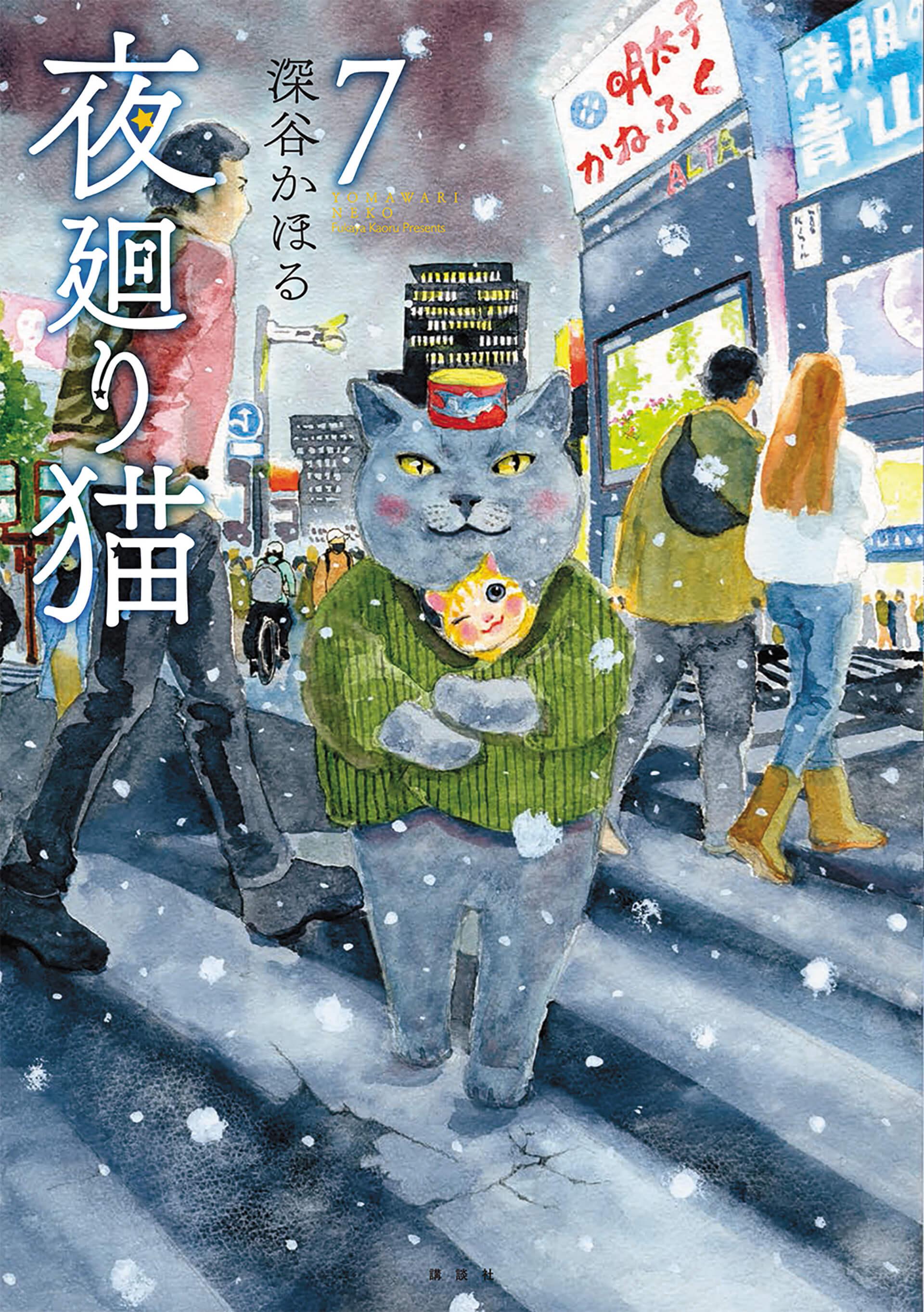 「夜廻り猫」原画展&グッズ販売