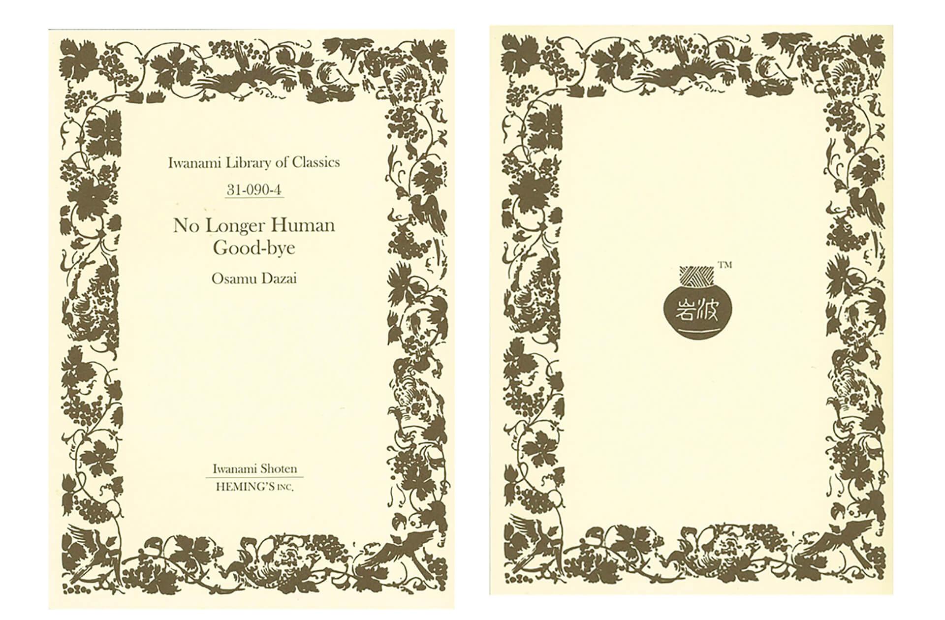「岩波文庫」の初期の表紙デザインのグッズ