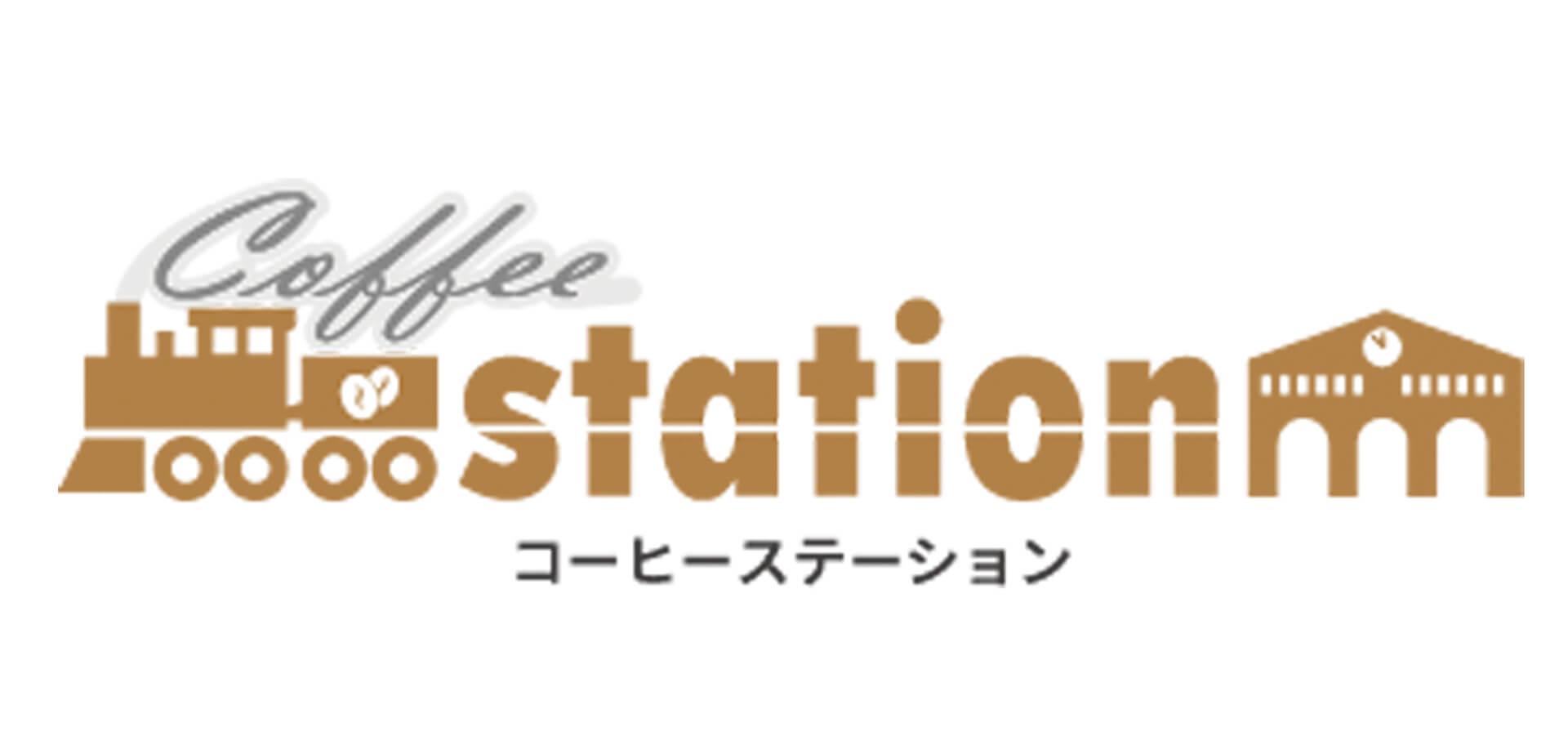 """コーヒー情報サイト""""Coffee Station""""(コーヒーステーション)"""