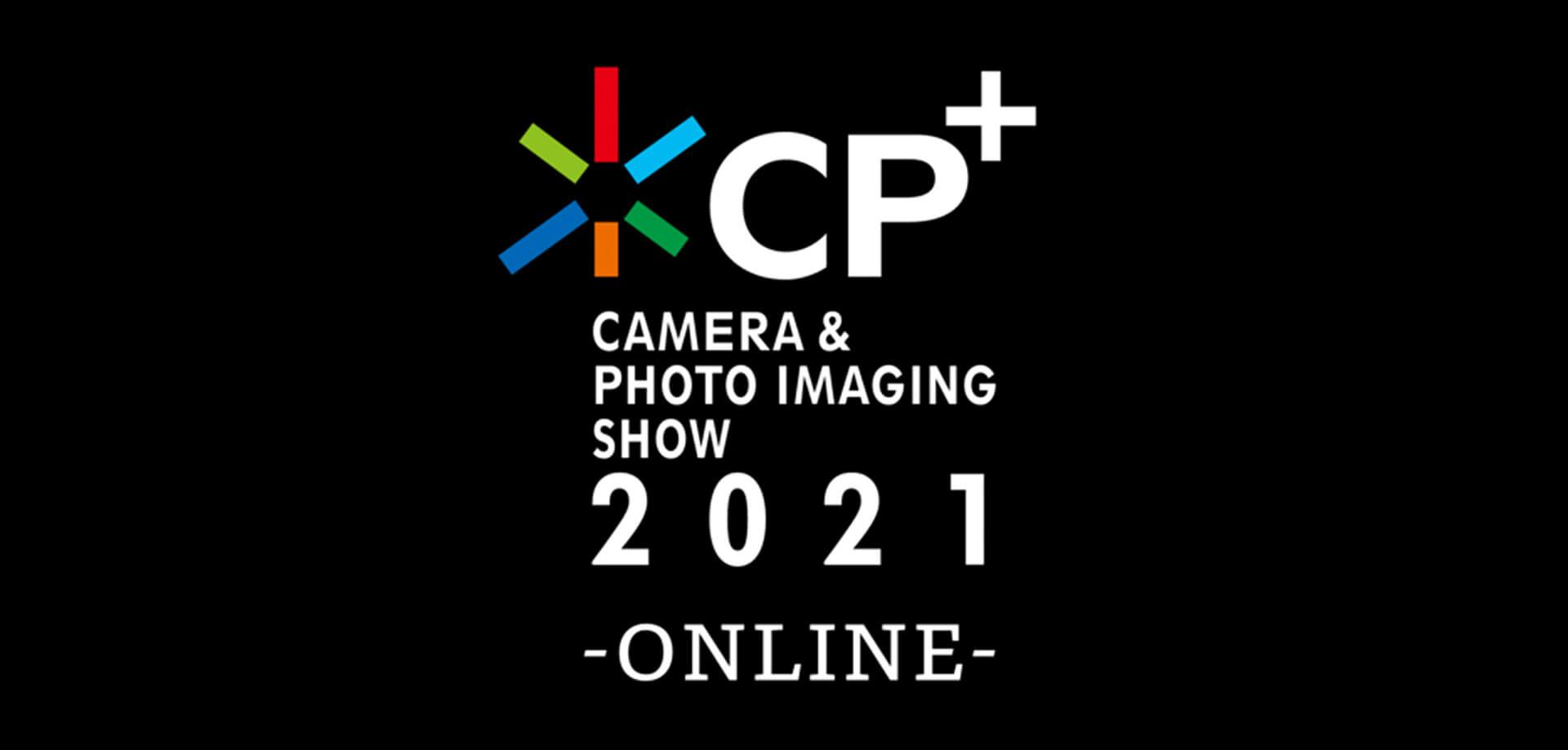 CP+(シーピープラス)2021ONLINE