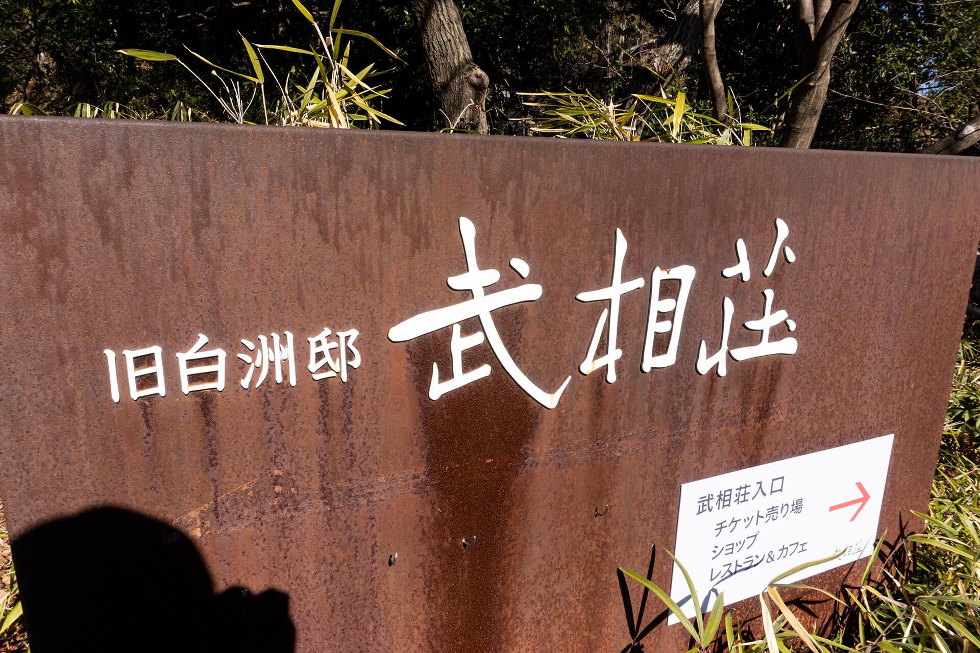 武相荘・白州次郎