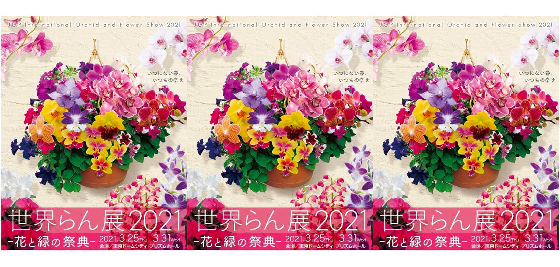 世界らん展2021-花と緑の祭典-