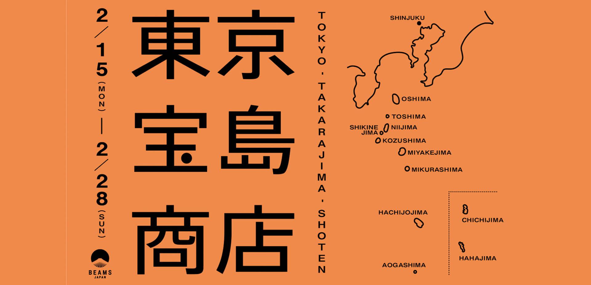 BEAMS JAPAN「東京宝島商店」