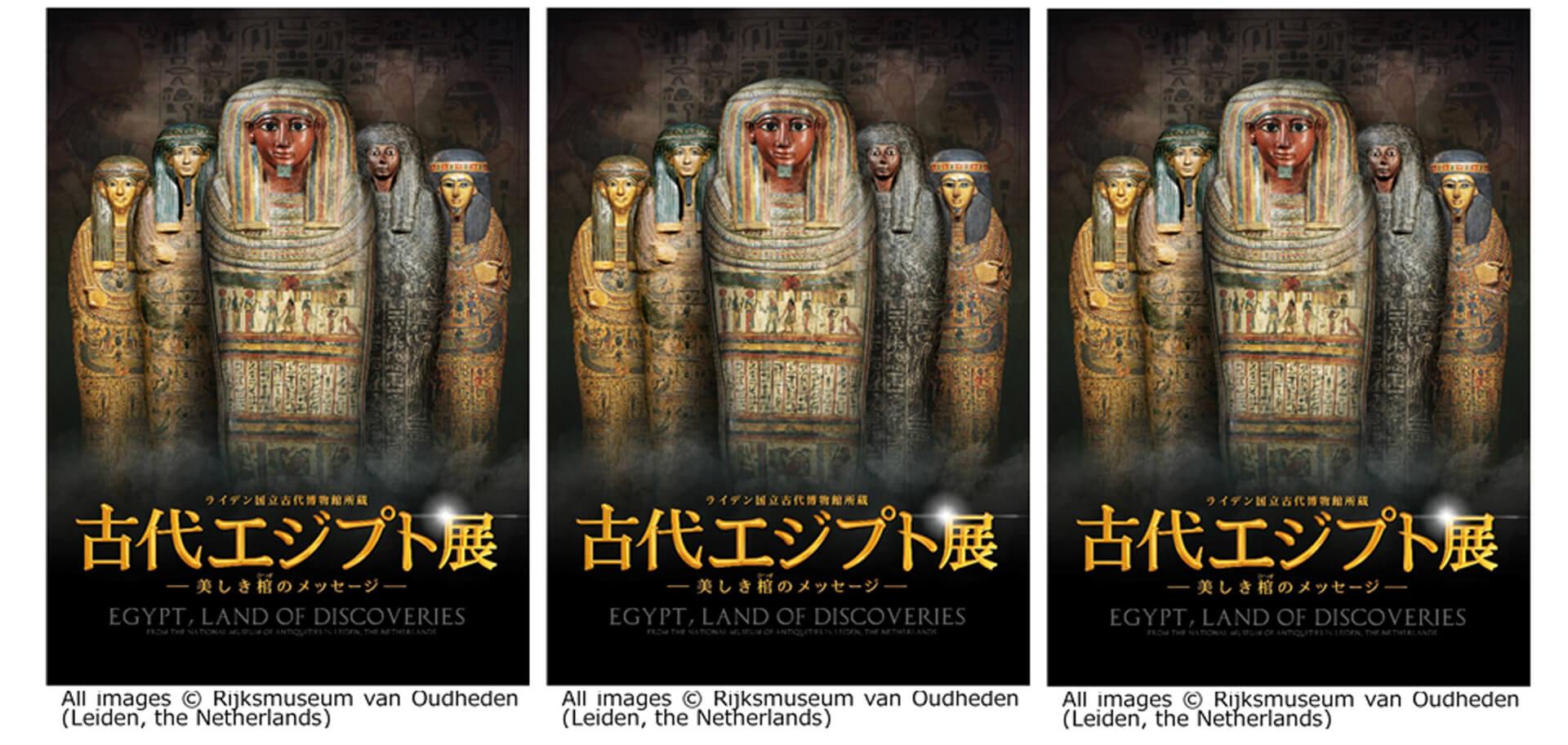 「ライデン国立古代博物館所蔵 古代エジプト展 美しき棺のメッセージ」展覧会