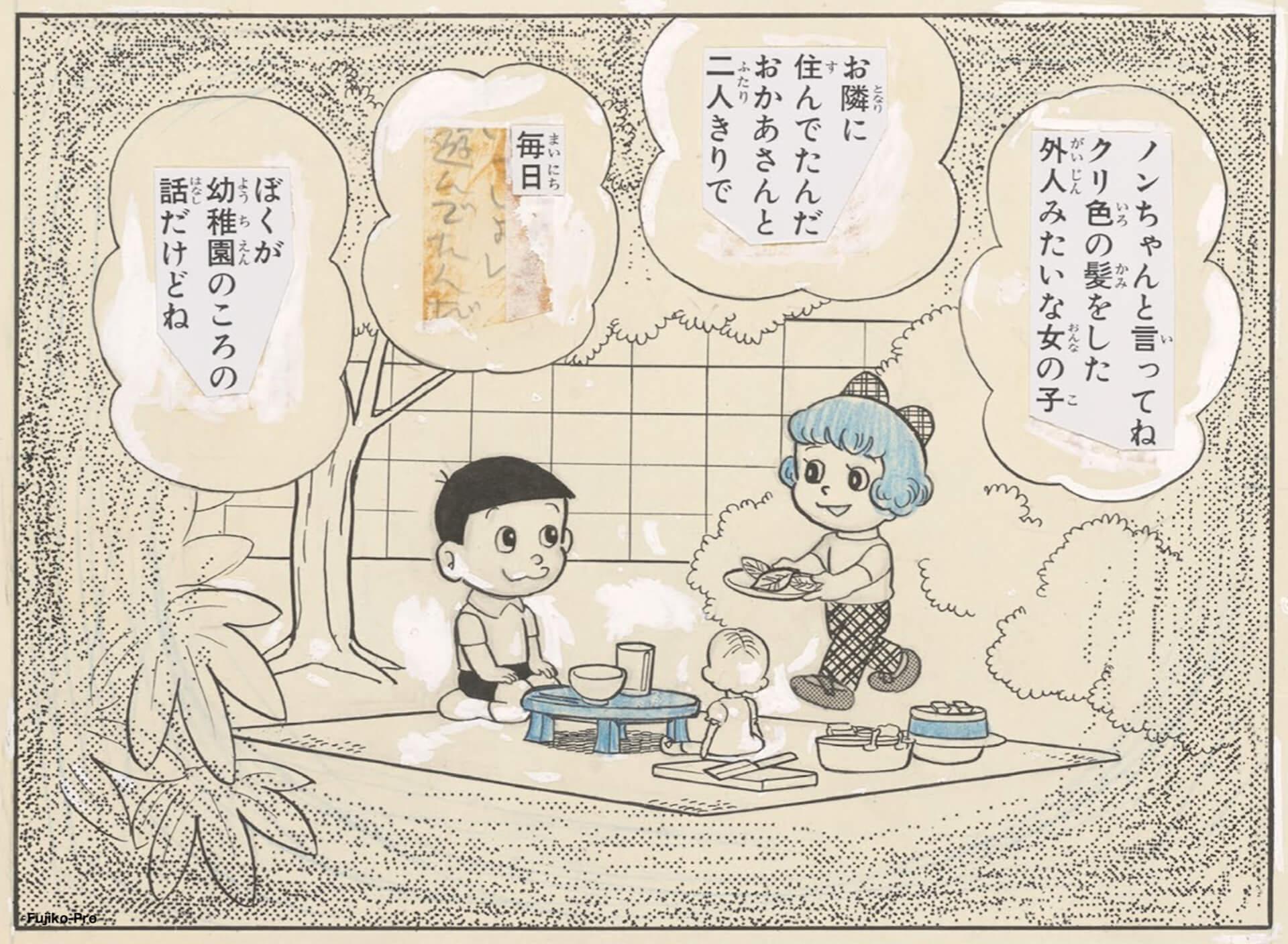 「ドラえもん1コマ拡大鑑賞展」渋谷PARCO