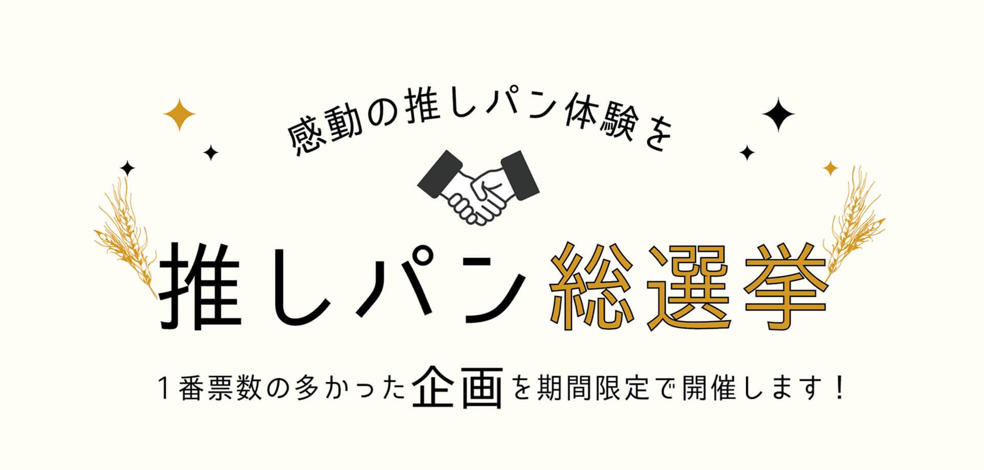 ル ビアン エキュート日暮里店「推しパン総選挙」