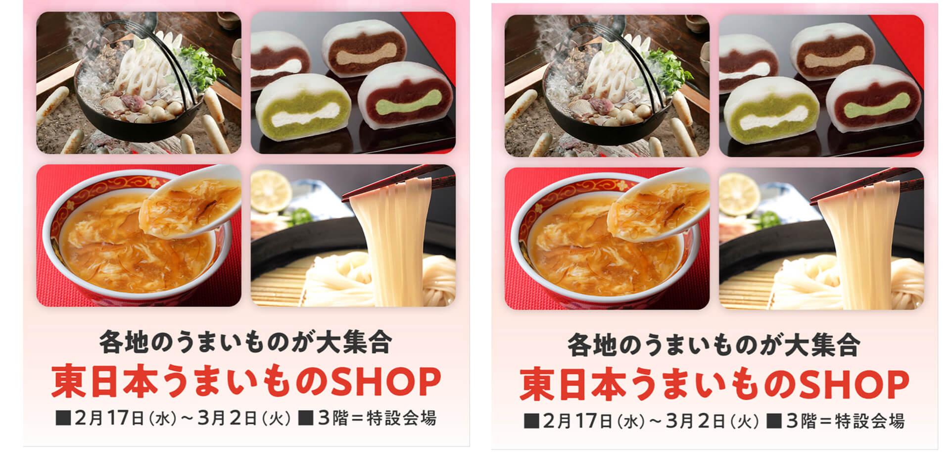 そごう大宮店「東日本うまいものSHOP」