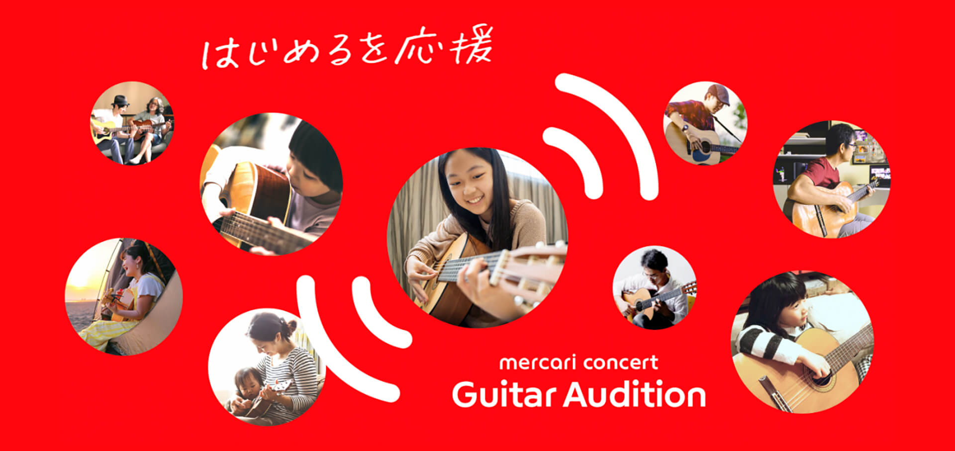 ギターオーディション「メルカリコンサート」