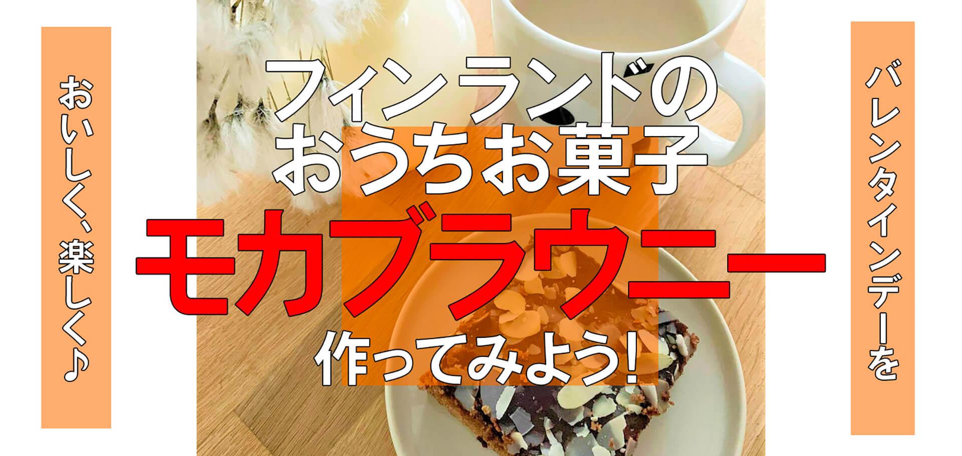 """フィンランド人が愛する家庭のお菓子""""モカブラウニー""""を作ろう"""