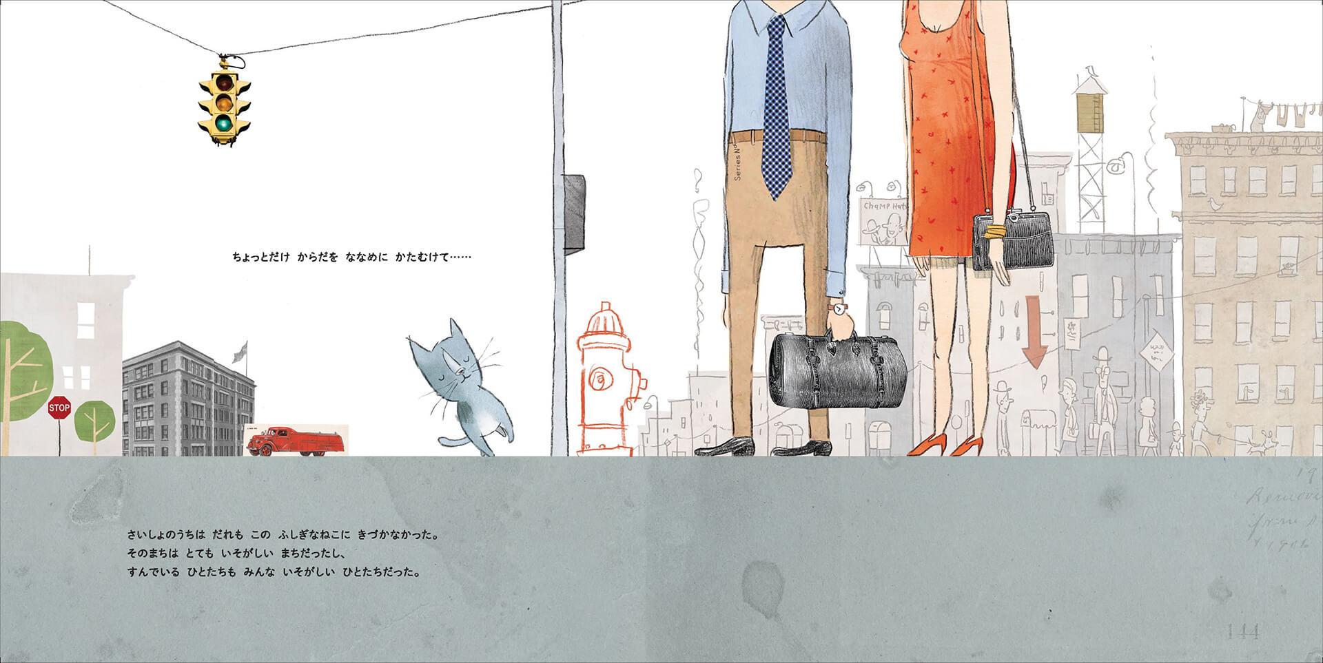 絵本『ななめねこ まちをゆく』を【こどものほん編集部公式YouTubeチャンネル】にて公開