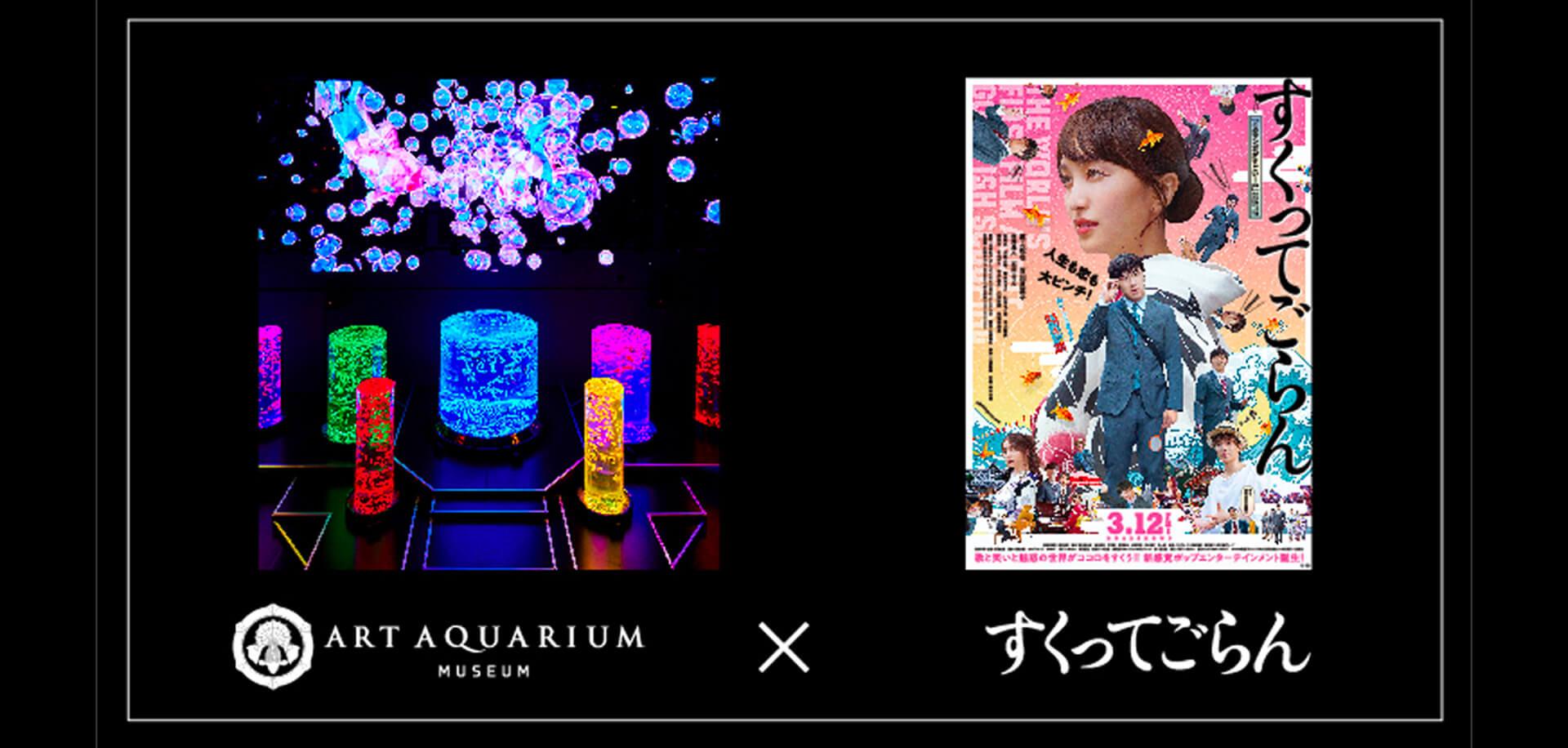 「アートアクアリウム美術館」×映画「すくってごらん」コラボイベント