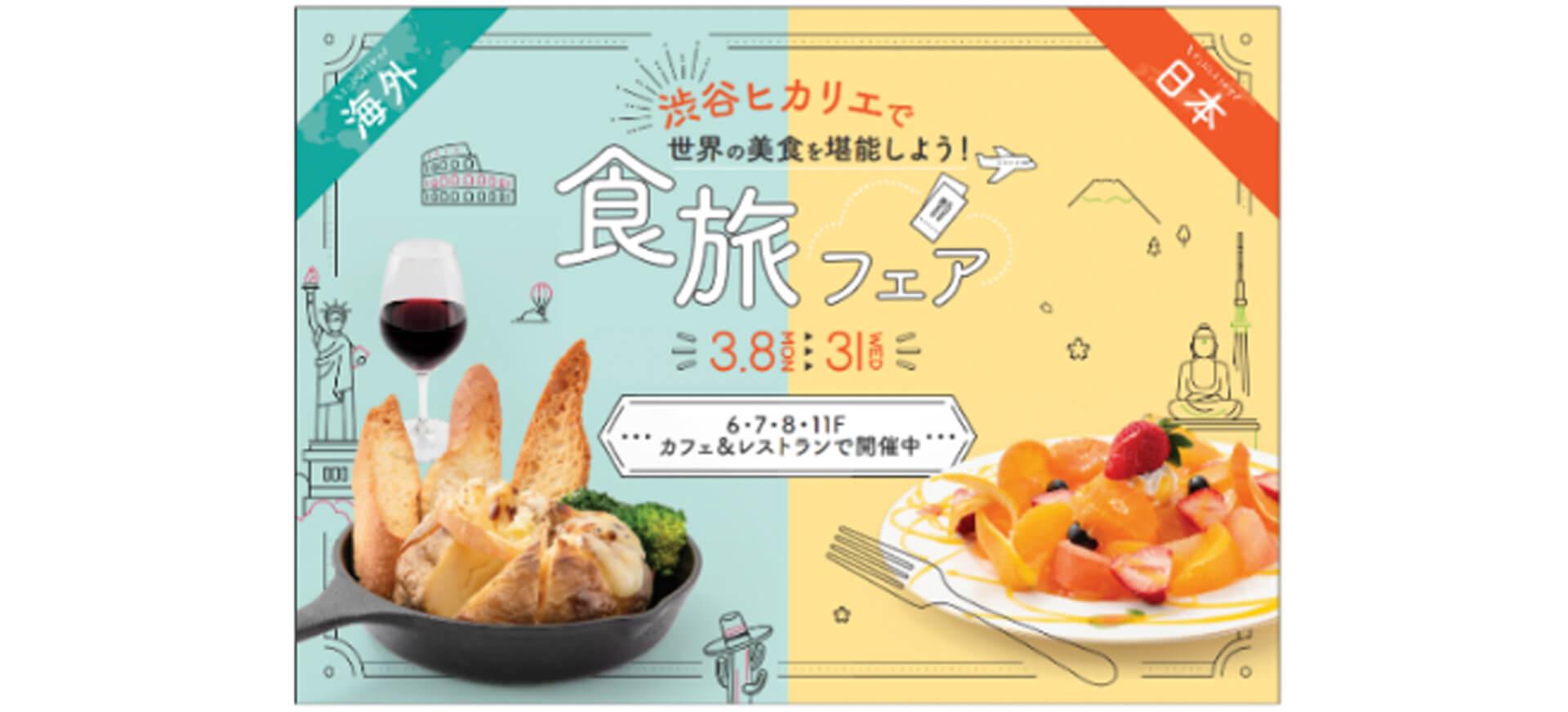 渋谷ヒカリエ「食旅フェア」