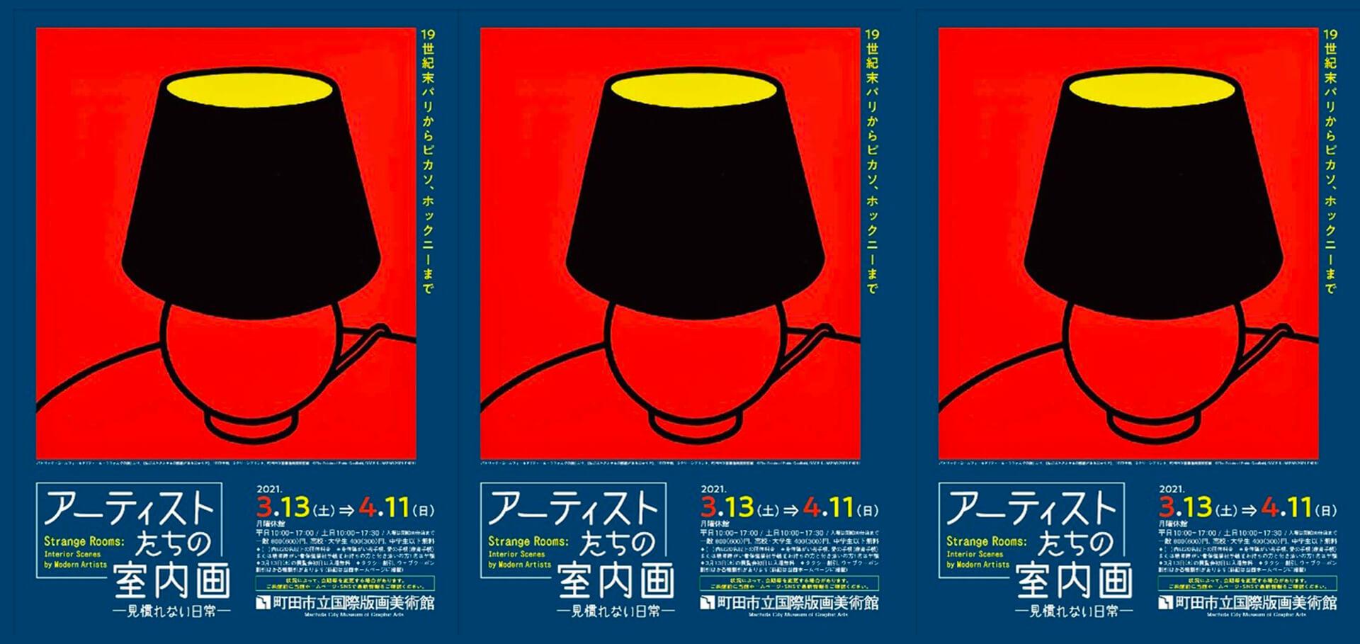 町田市立国際版画美術館「アーティストたちの室内画 - 見慣れない日常 - 」