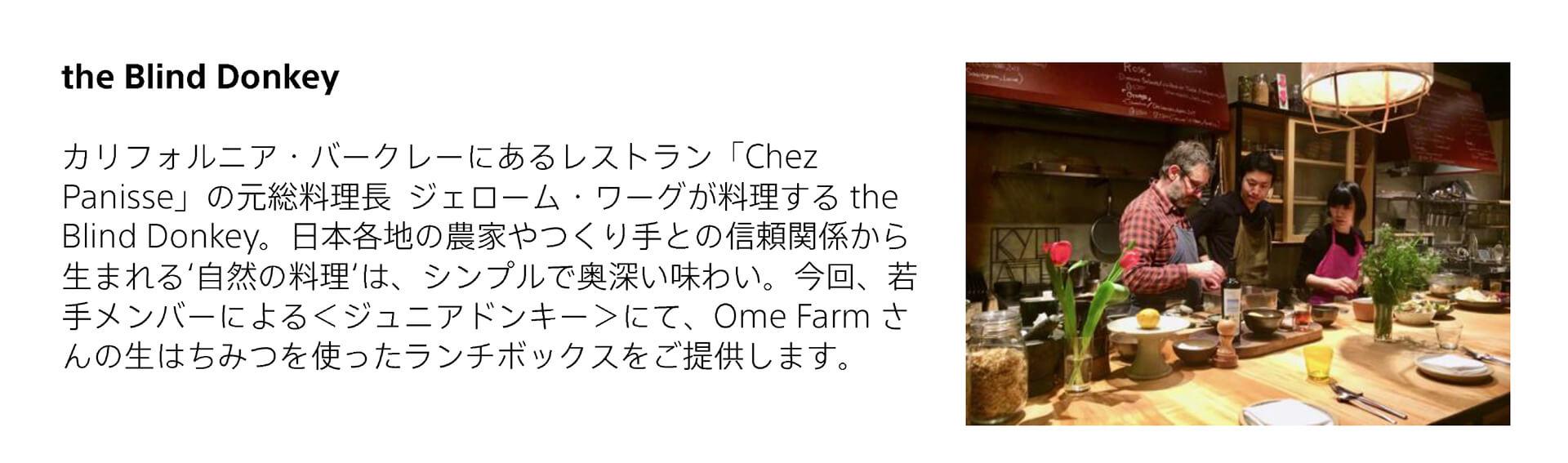 Ginza Sony Park (銀座ソニーパーク)「銀座フレンズ青空市」