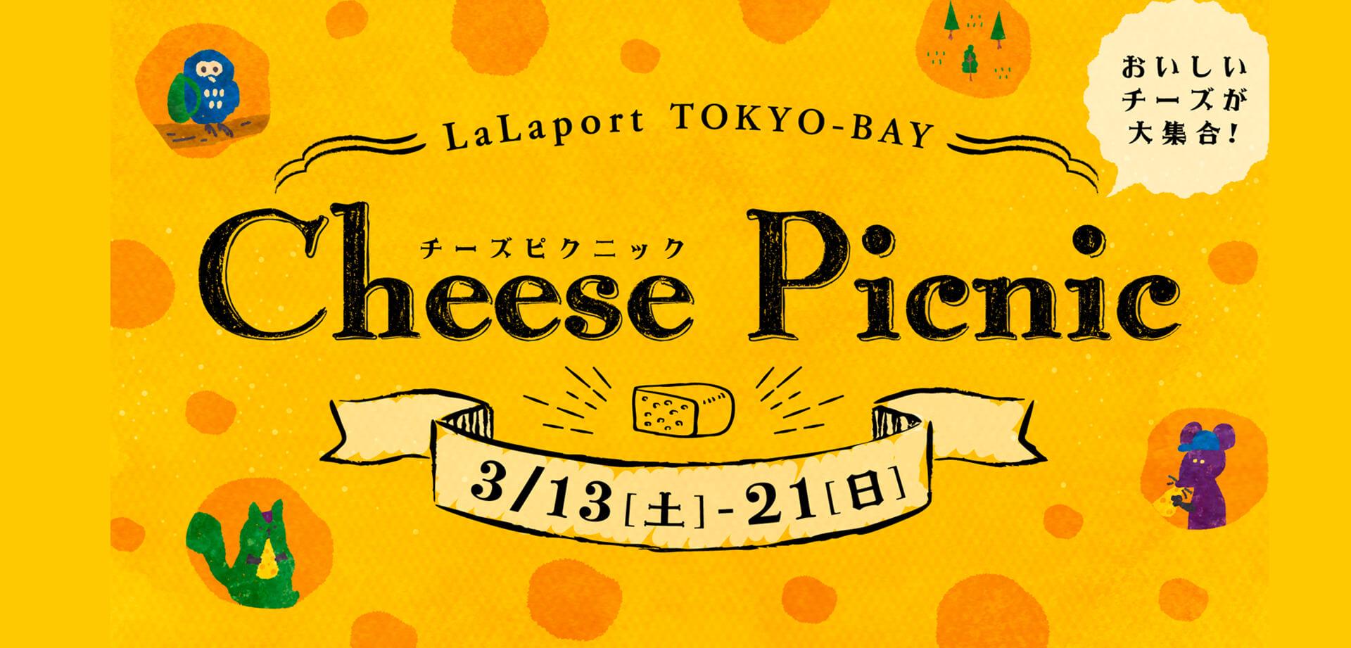 ららぽーとTOKYO-BAY「チーズピクニック」