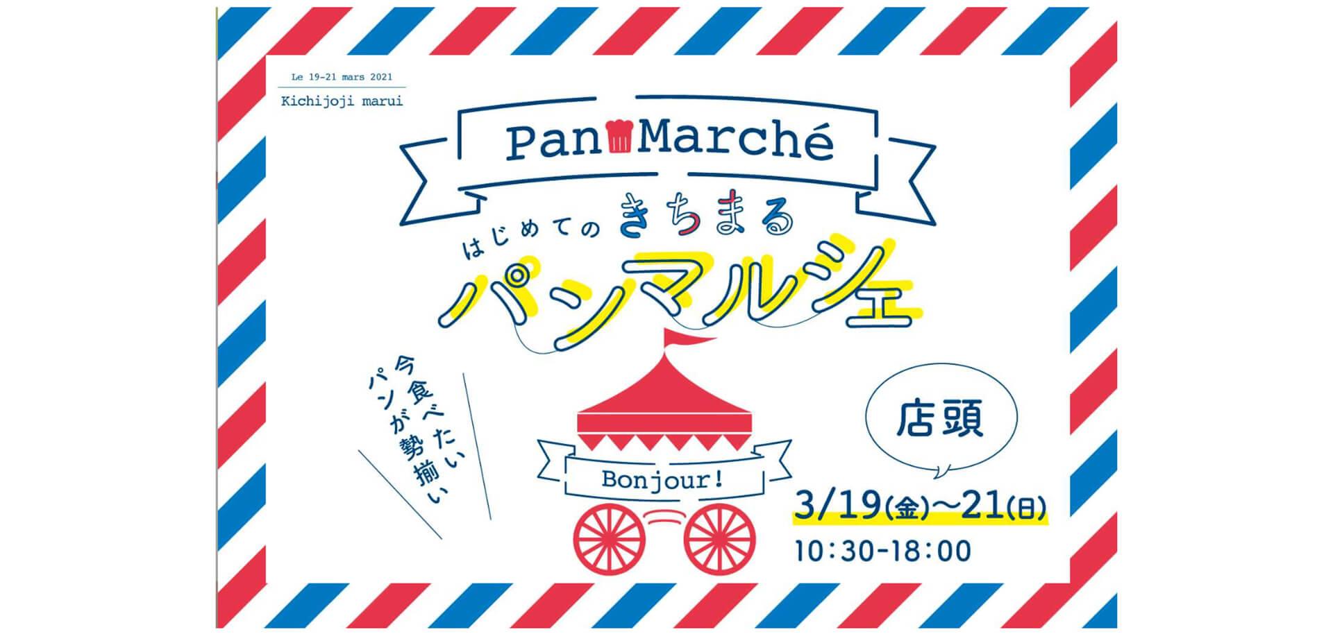 丸井吉祥寺店「はじめてのきちまるパンマルシェ」