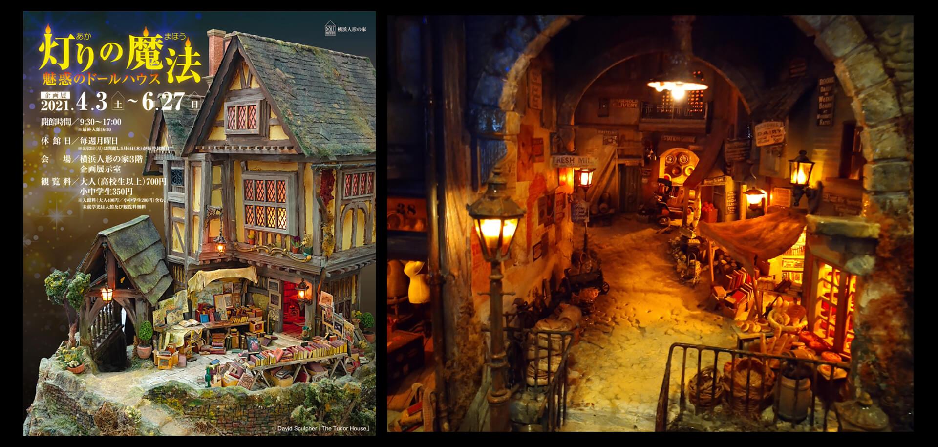 「灯りの魔法 魅惑のドールハウス」展