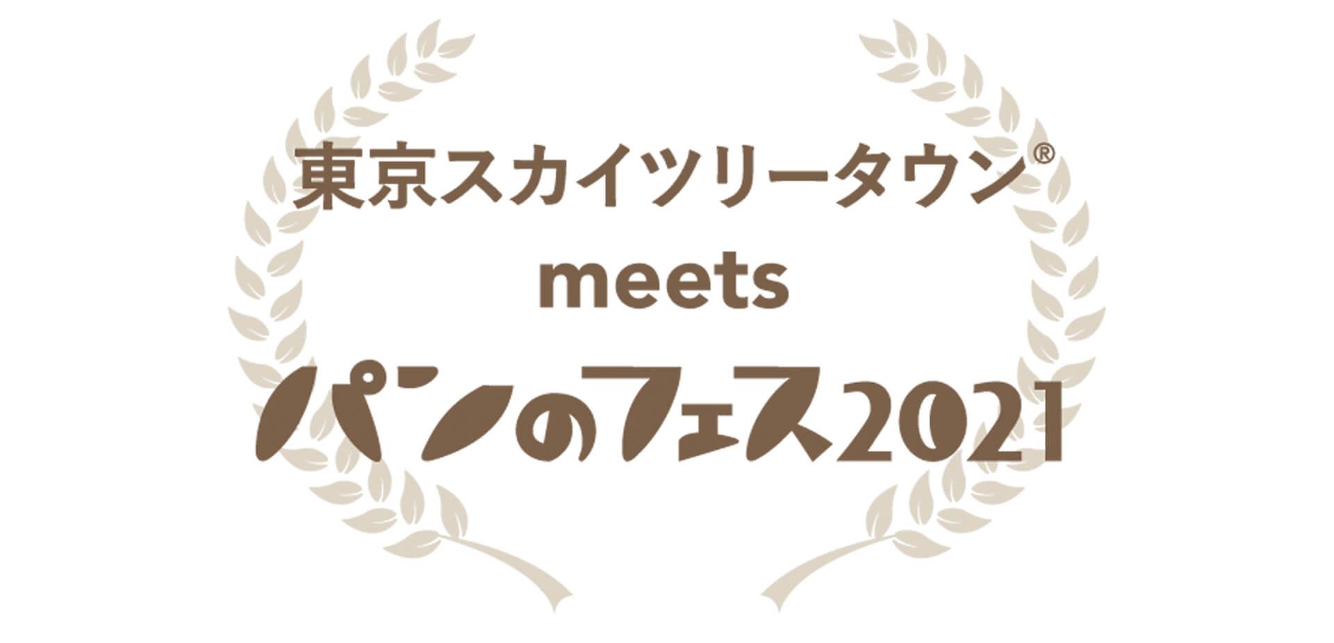 東京スカイツリータウン meets パンのフェス 2021
