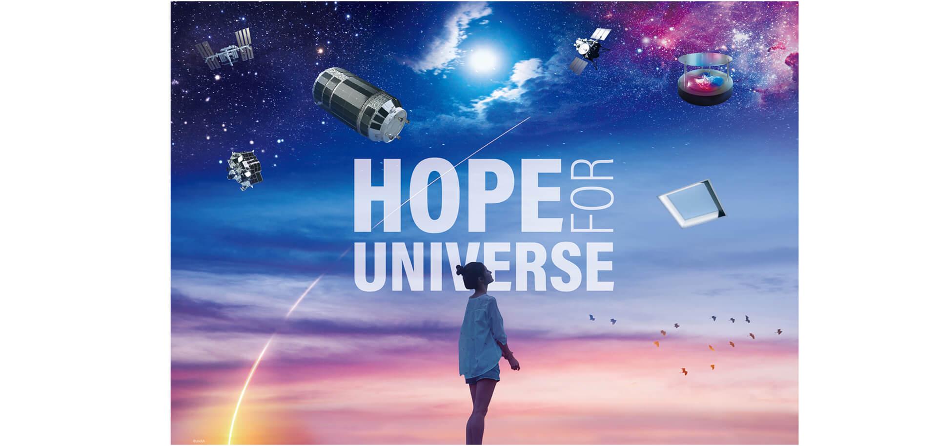 HOPE FOR UNIVERSE 人々の願いを、宙から叶える物語