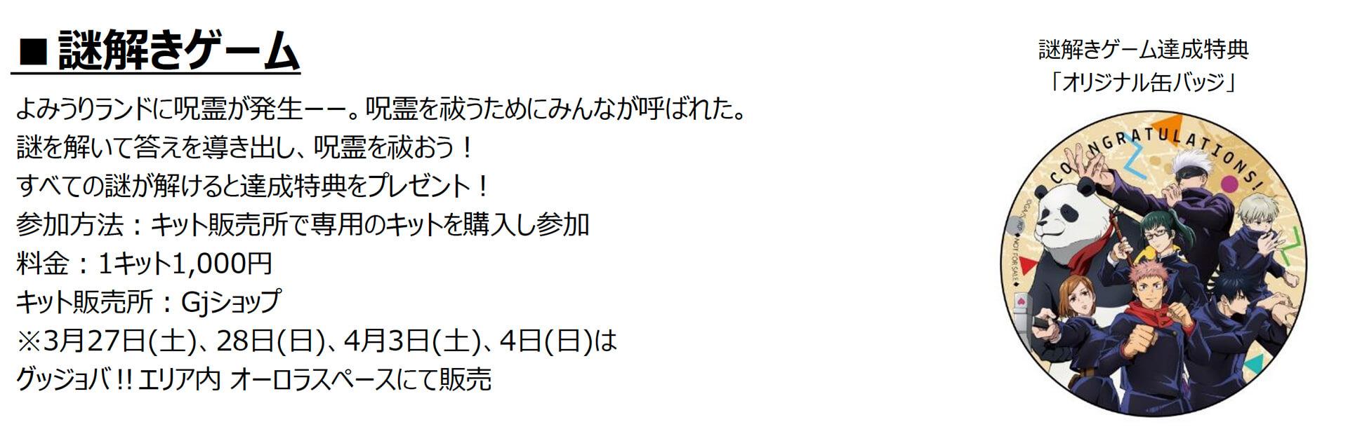 「呪術廻戦」×「よみうりランド」